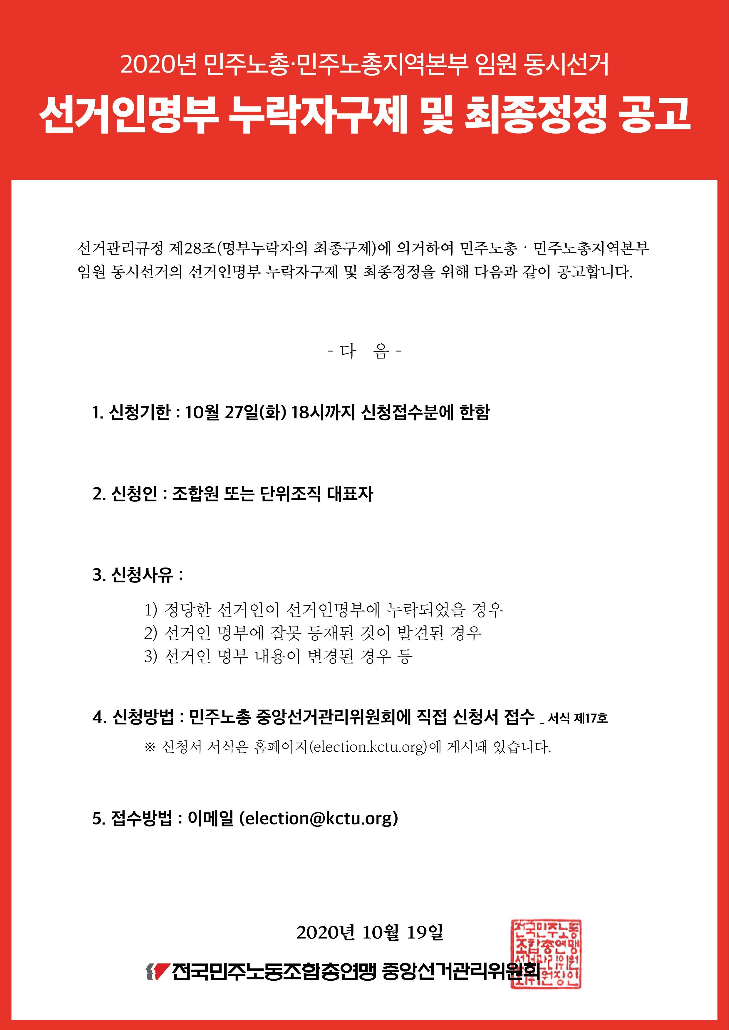201019_[공고]선거인명부 누락자구제 및 최종정정 공고_웹자보용.png