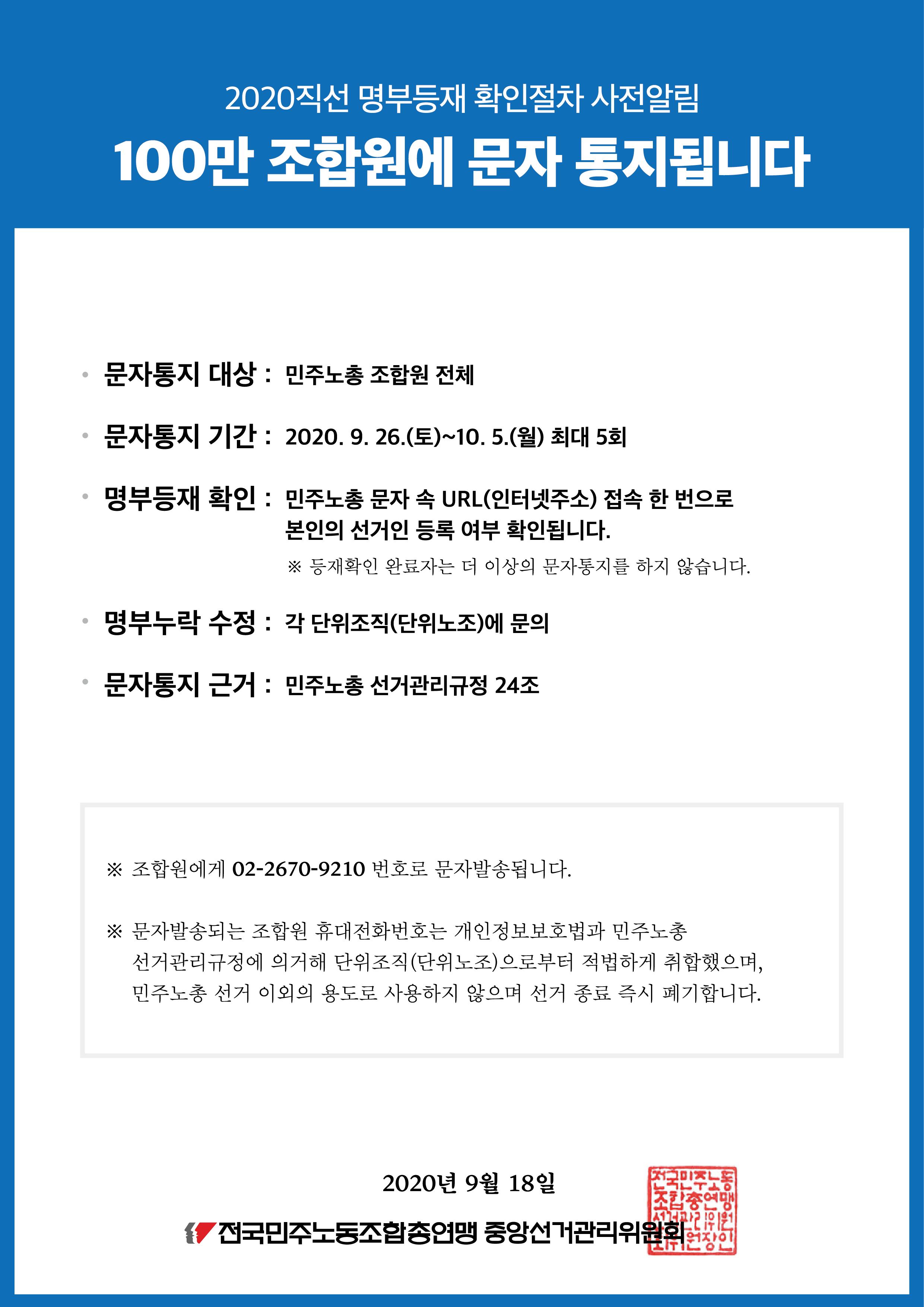 [첨부][안내문]문자발송사전안내문_(웹자보용).png