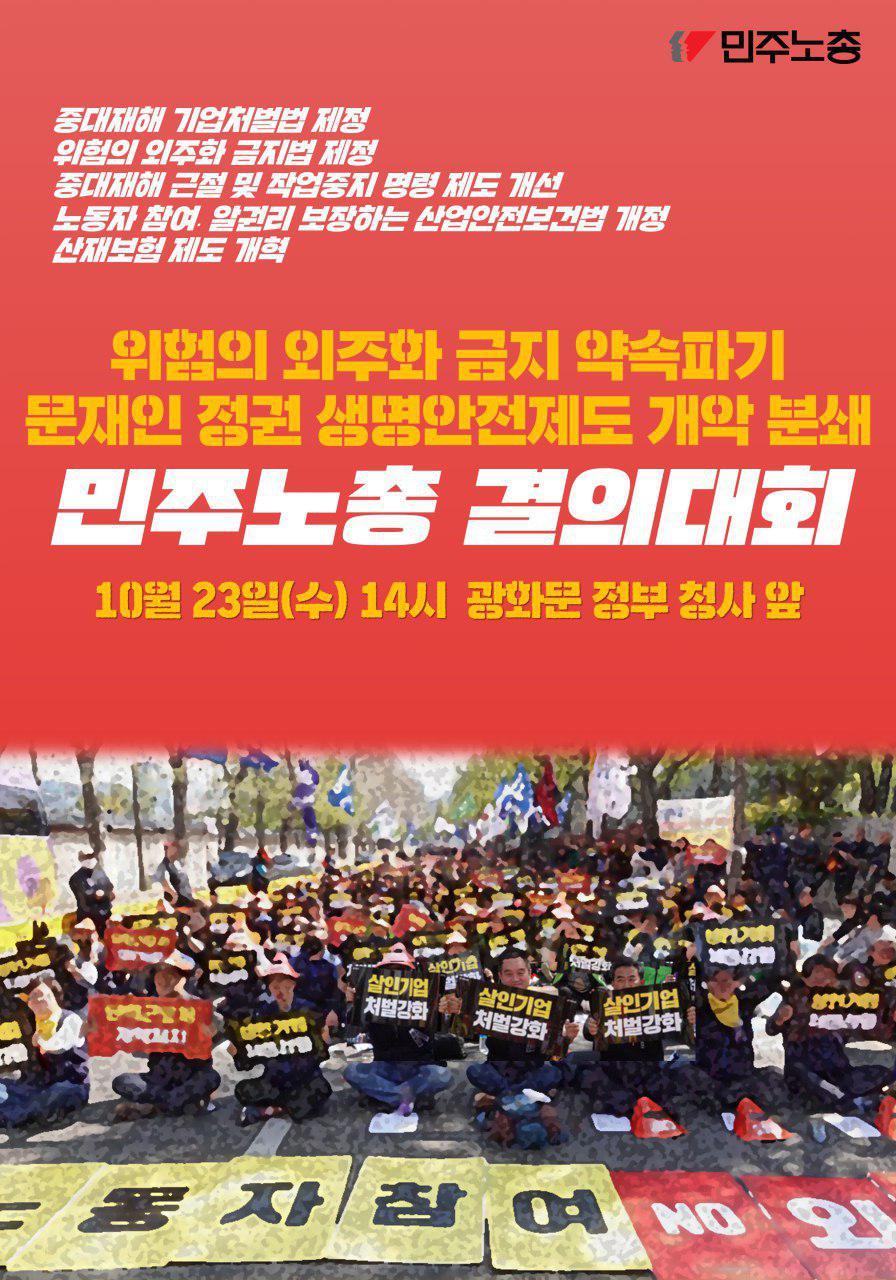 2019-1023_결의대회_웹자보.jpg