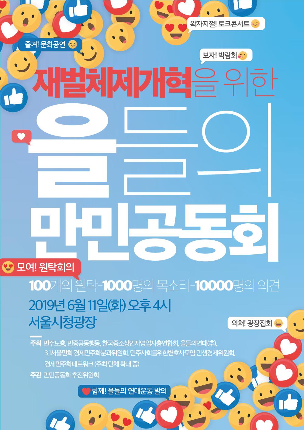 만민공동회.png
