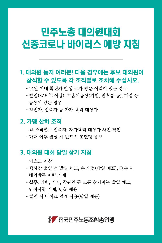 0211-대대-신종코로나-예방-지침.png