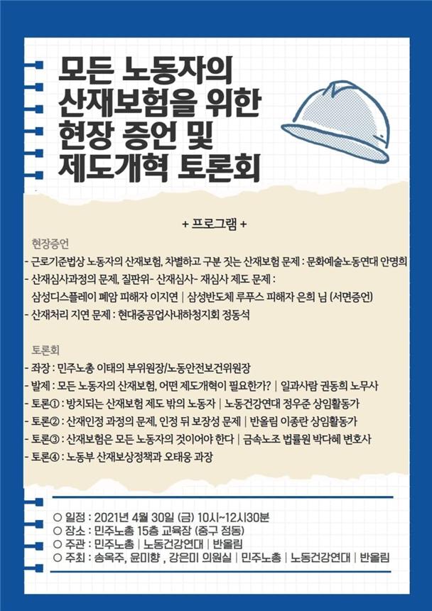 산재보험 토론회.png