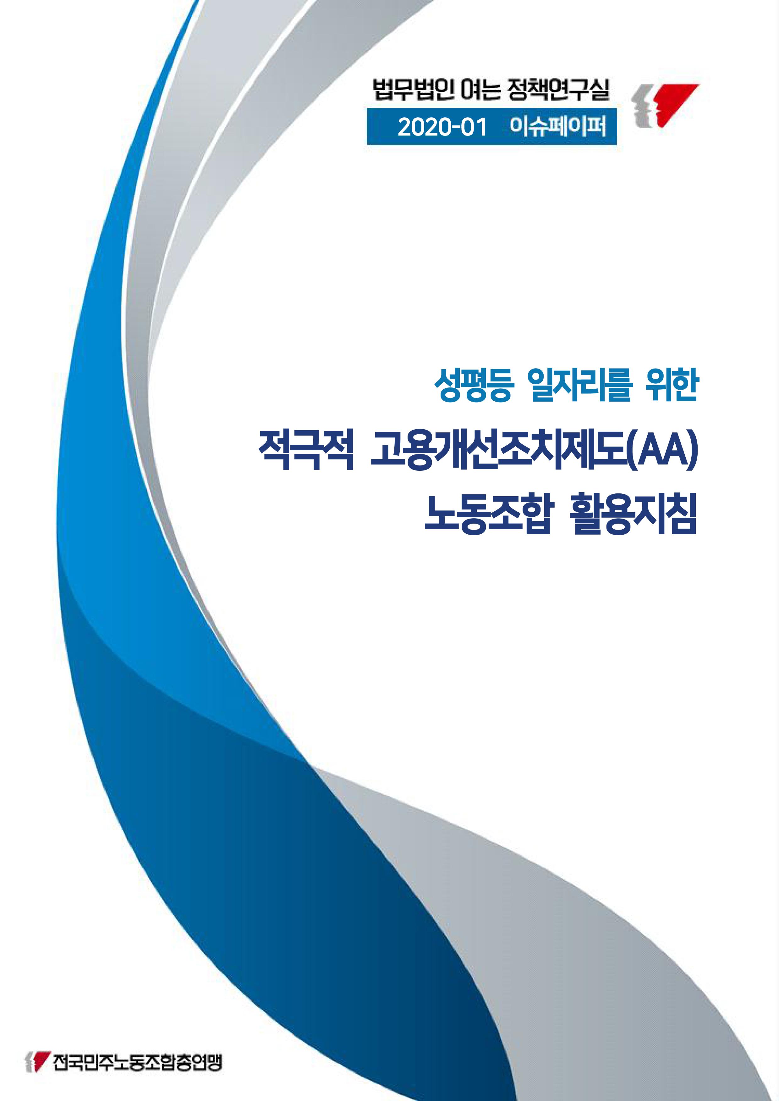 20200205_법률원_이슈페이퍼_2020_01_적극적고용개선조치박주영-1.jpg