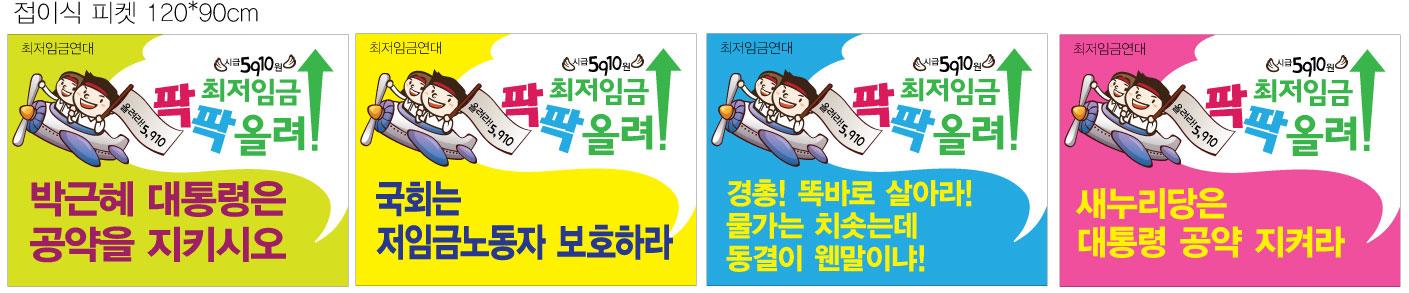 0613-민주노총_접이식피켓-최종.jpg