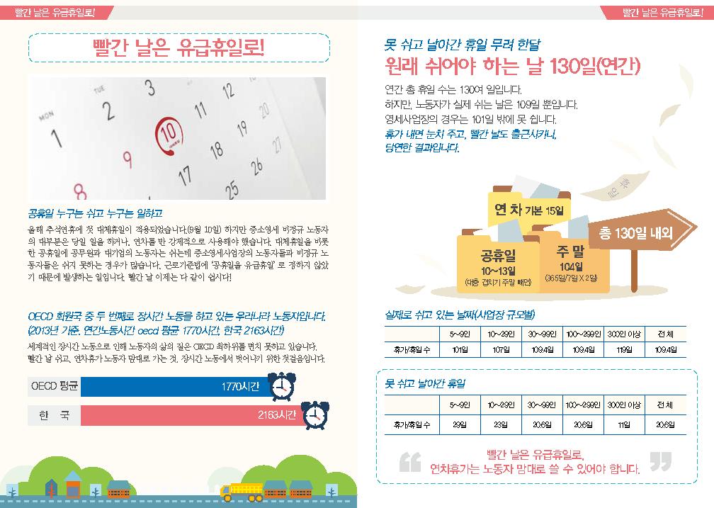 2014-1010남부권리찾기사업단_12P소책자_수정2 (3) 4.png