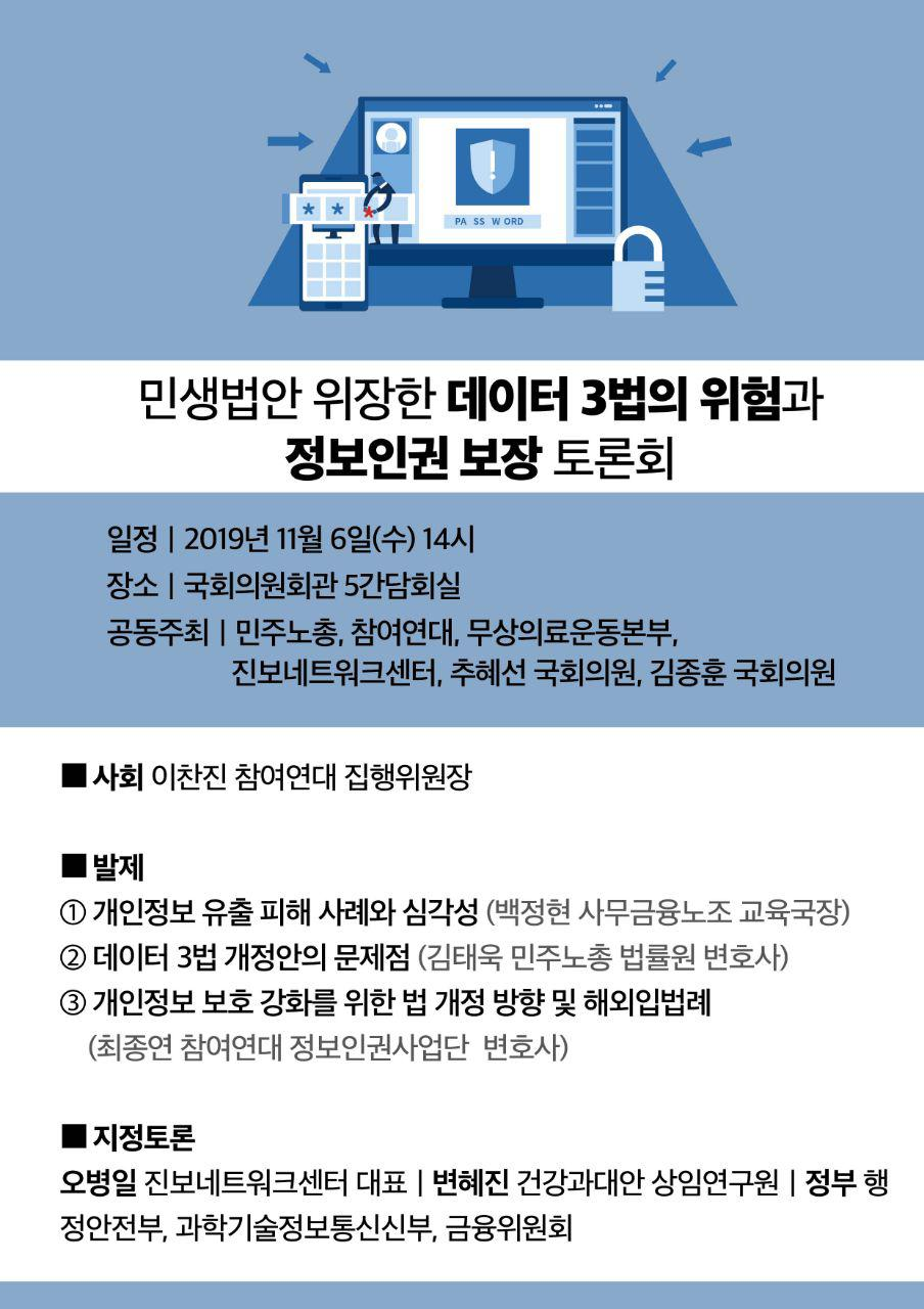 photo_2019-10-29_토론회웹자보.jpg
