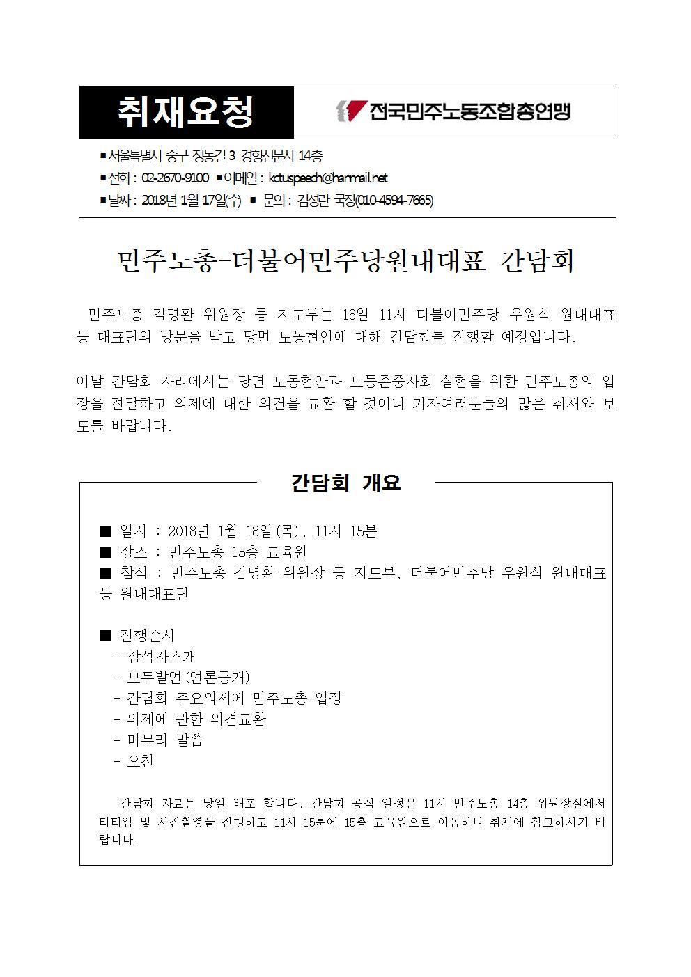 [취재요청] 1월 18일-민주노총,더불어민주당원내대표간담회001001.jpg