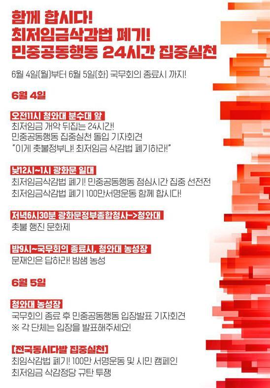 민중공동행동 24시간 집중행동.jpg