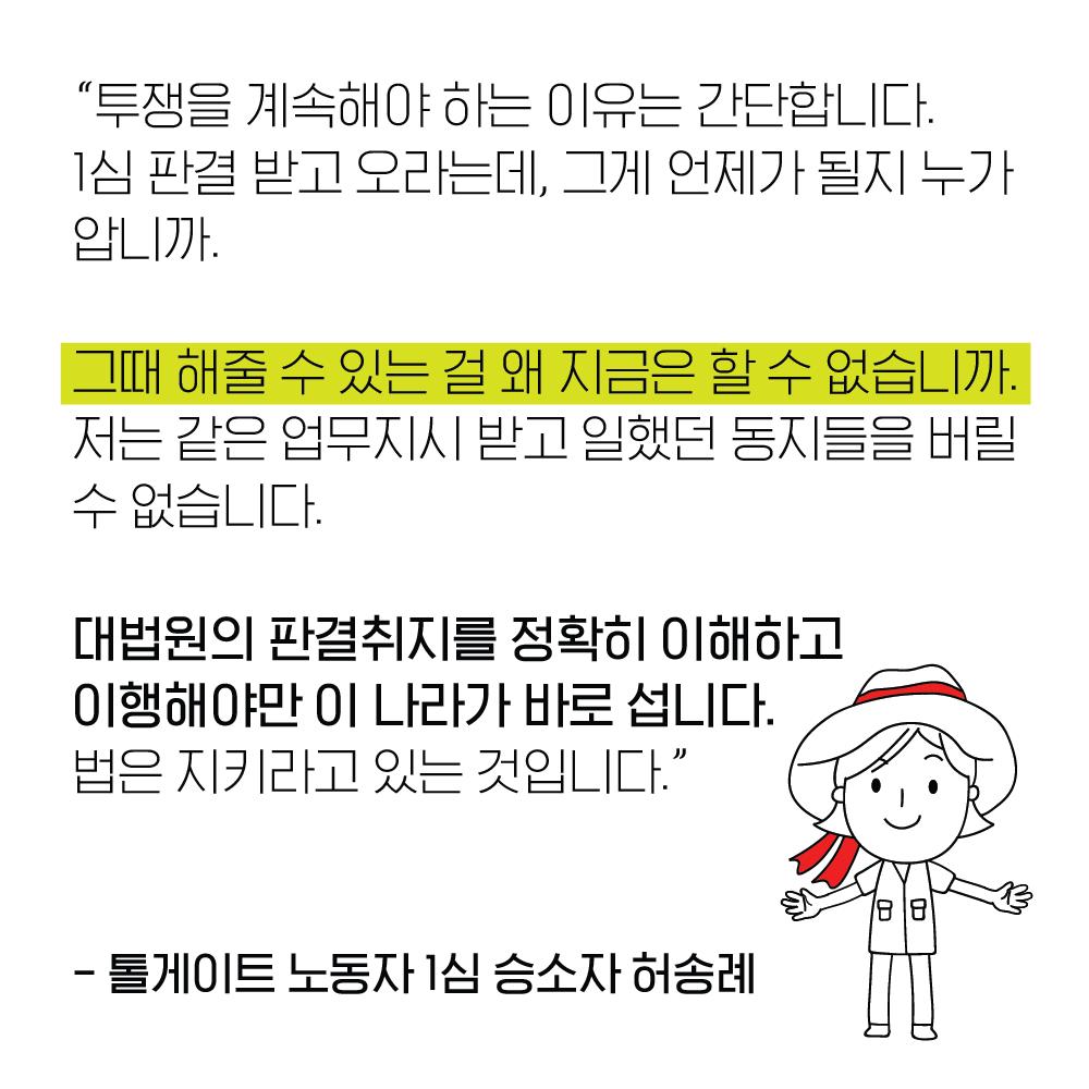 톨게이트카드뉴스-09.png