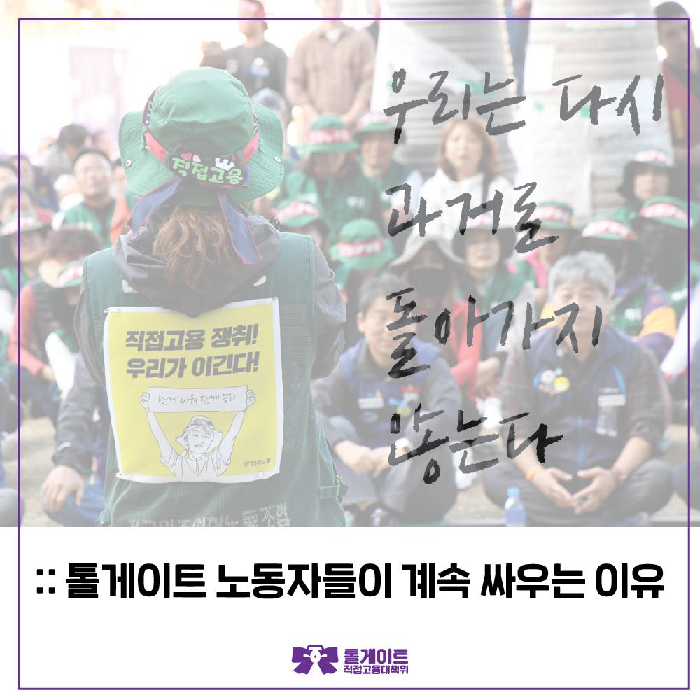 톨게이트카드뉴스-01.png