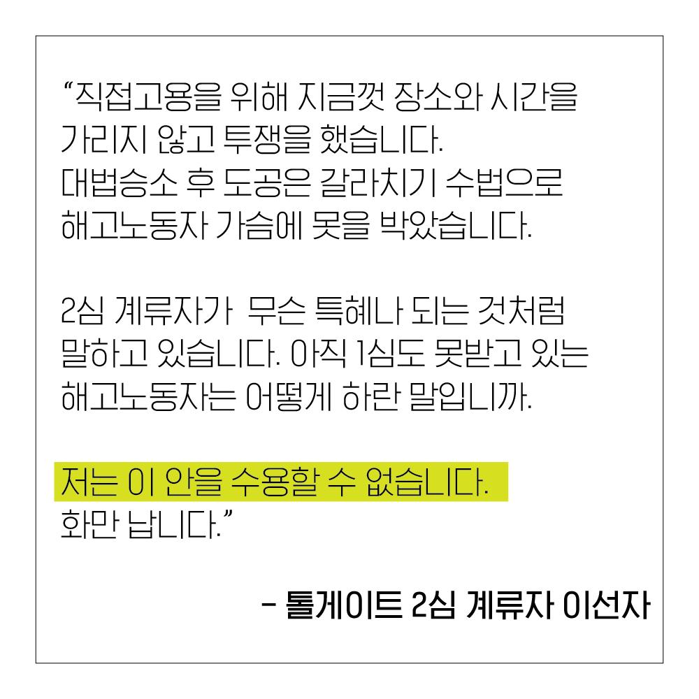 톨게이트카드뉴스-08.png