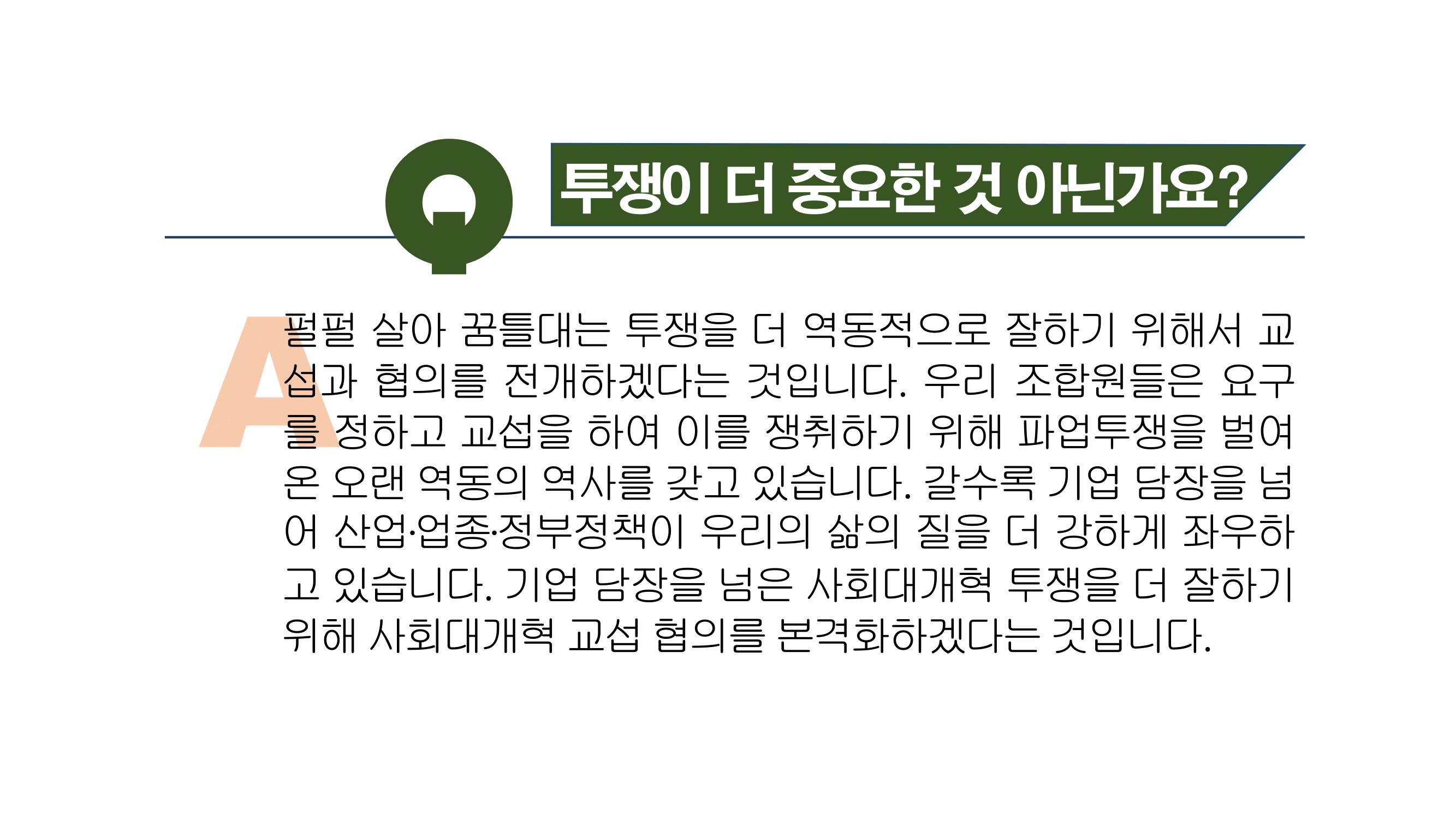 경사노위Q&A-19.png