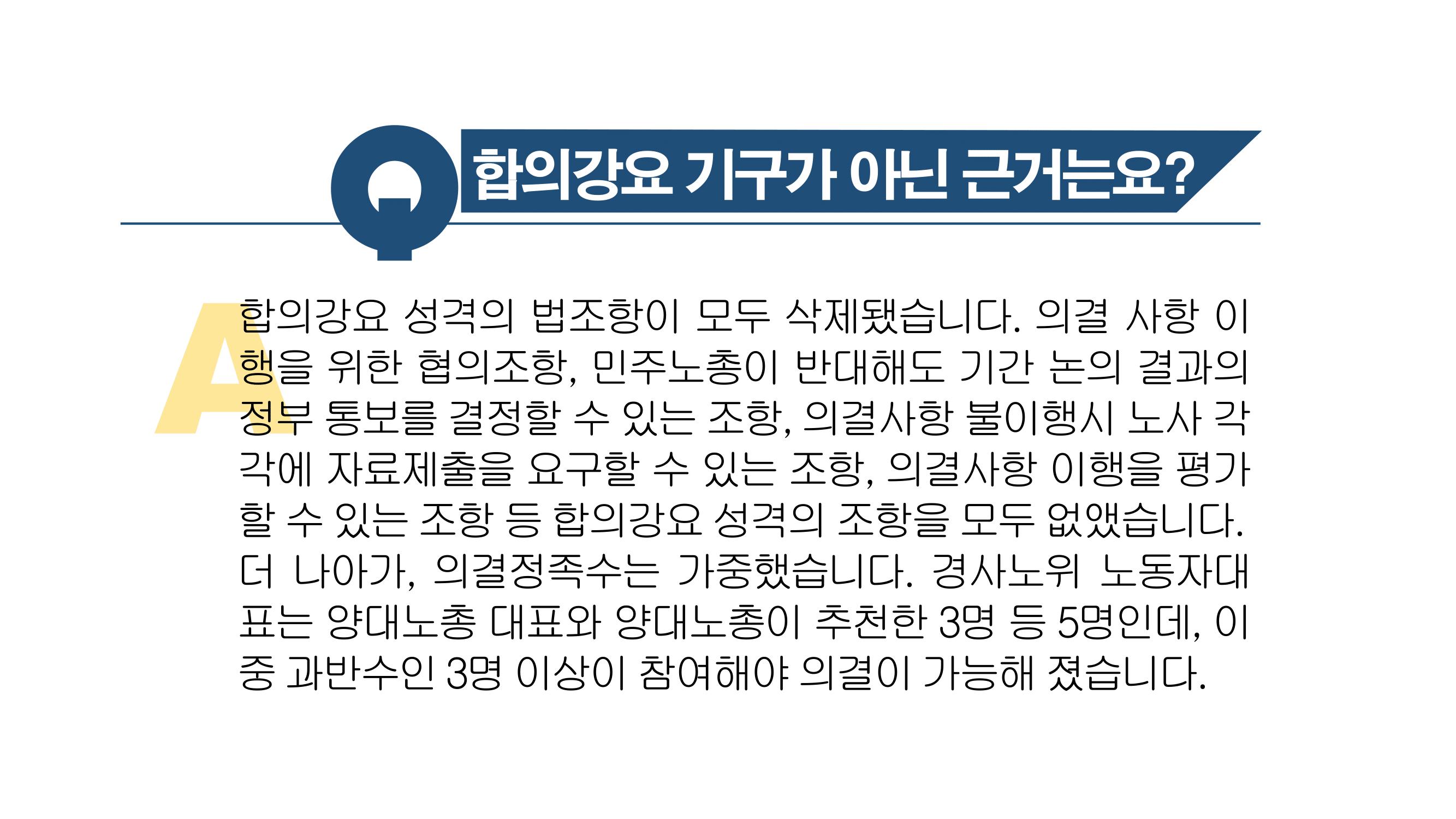 경사노위Q&A-03.png