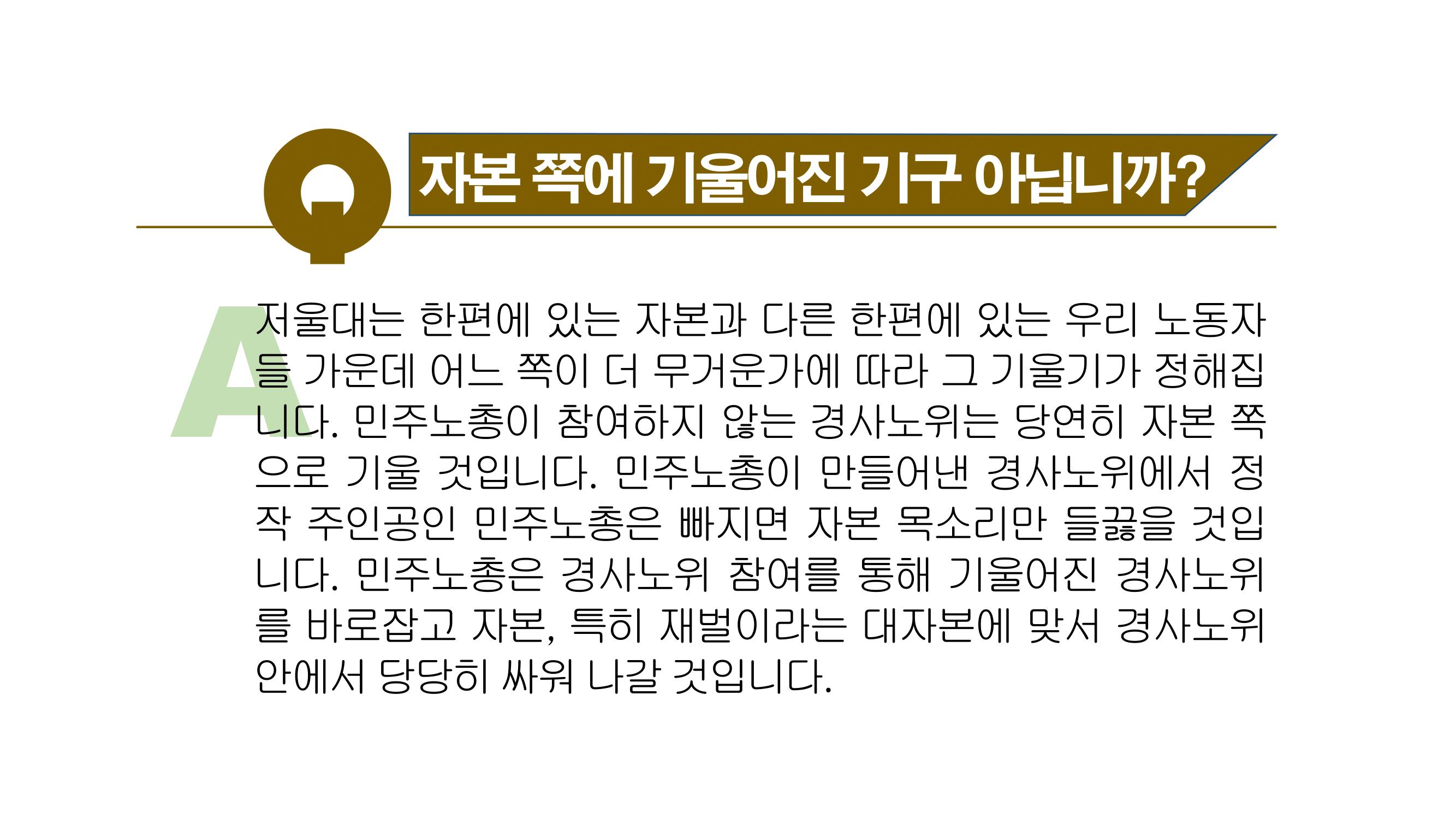 경사노위Q&A-04.png