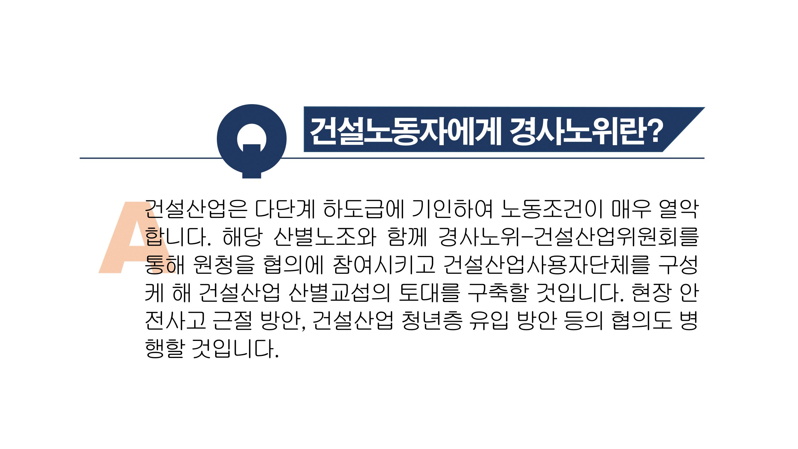 경사노위Q&A-14.png