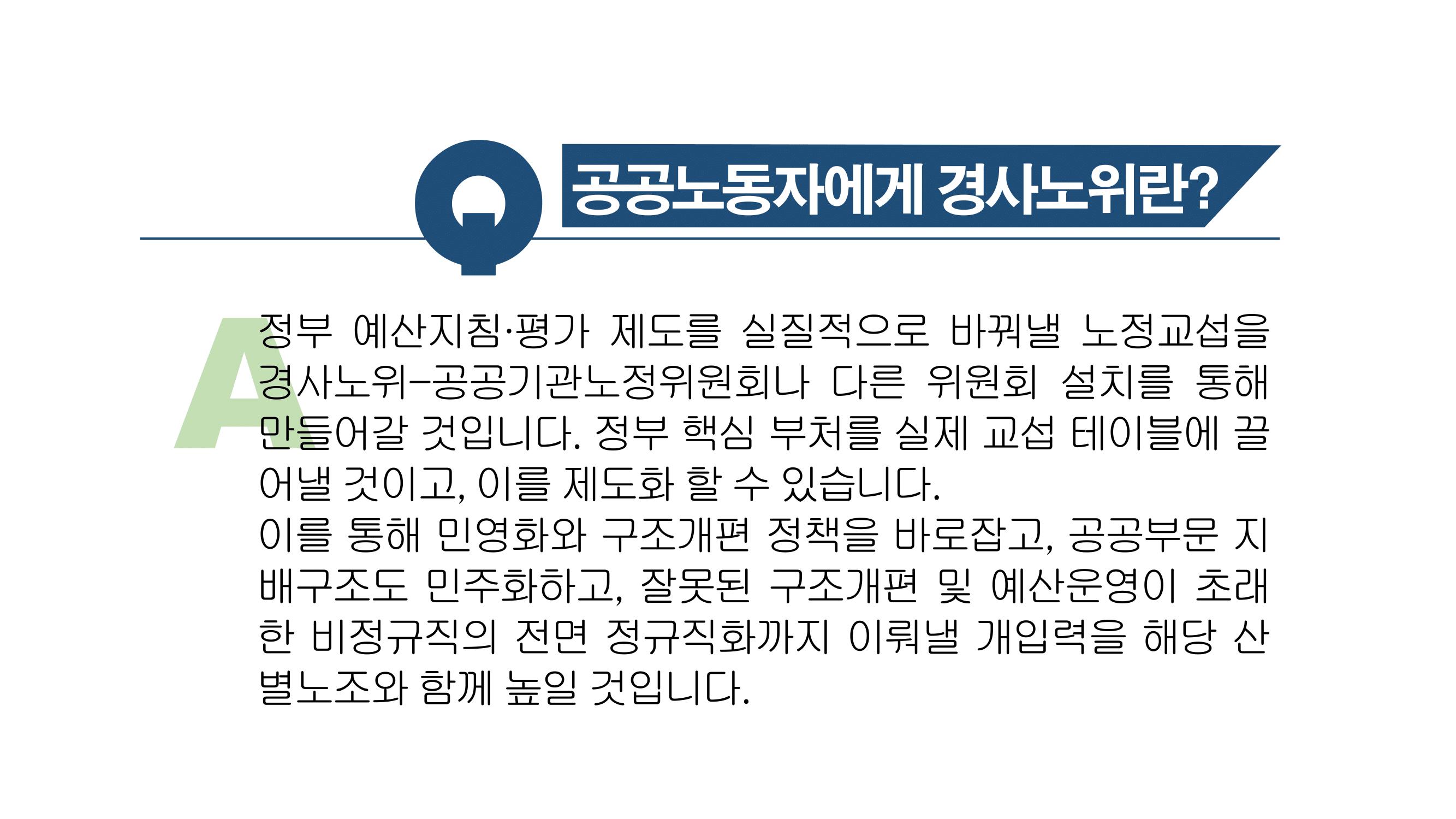 경사노위Q&A-10.png