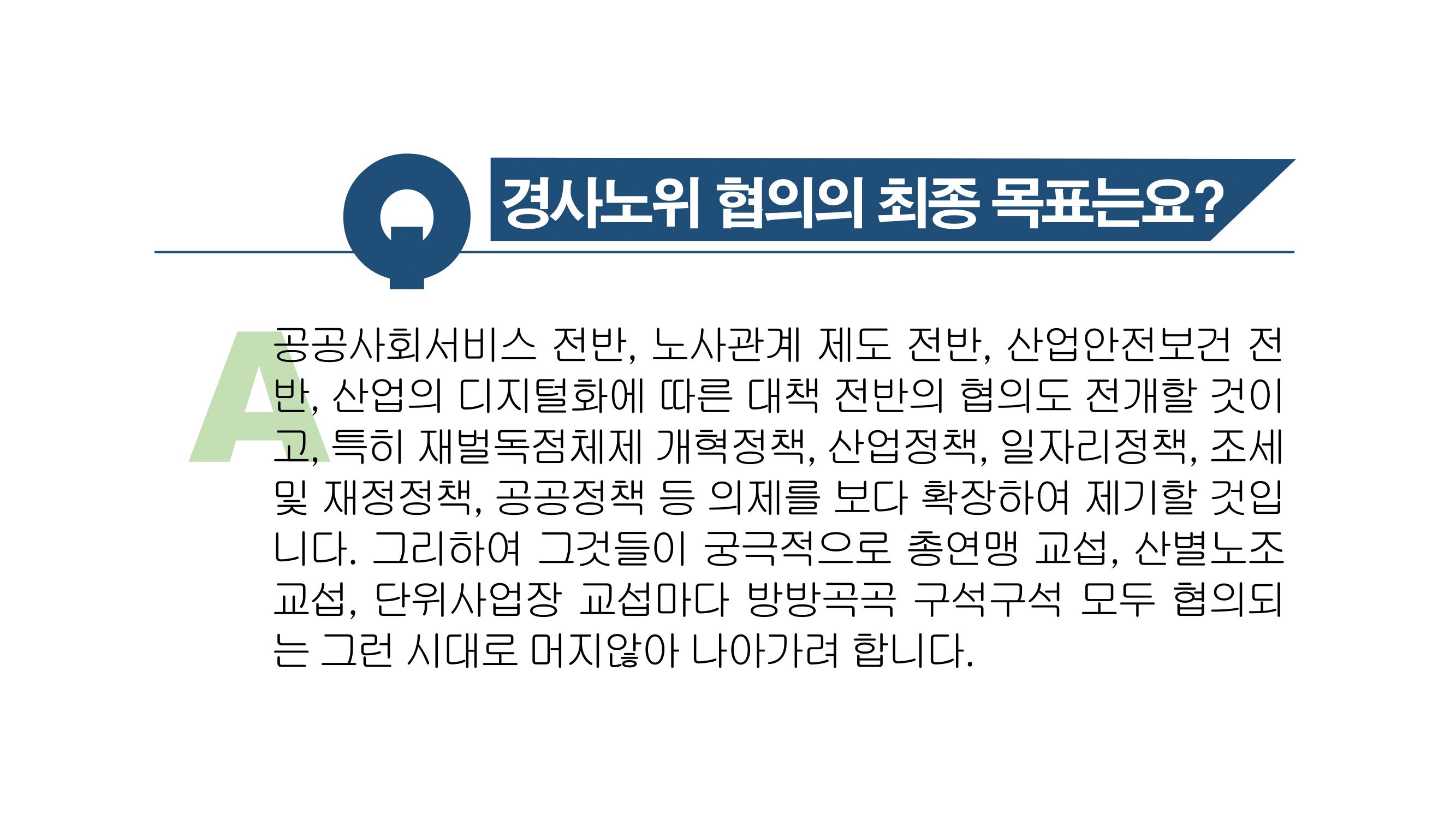경사노위Q&A-16.png