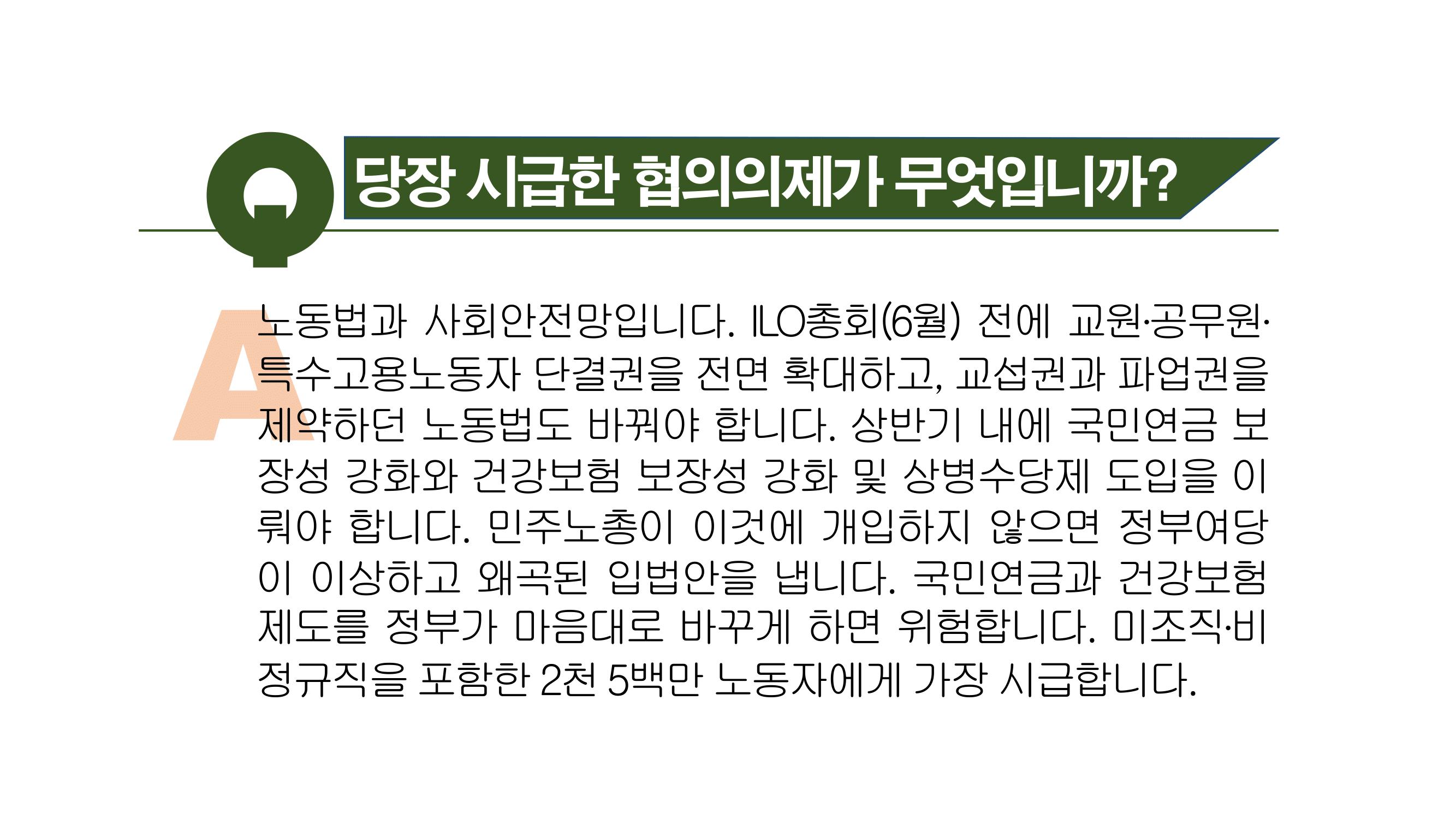 경사노위Q&A-09.png