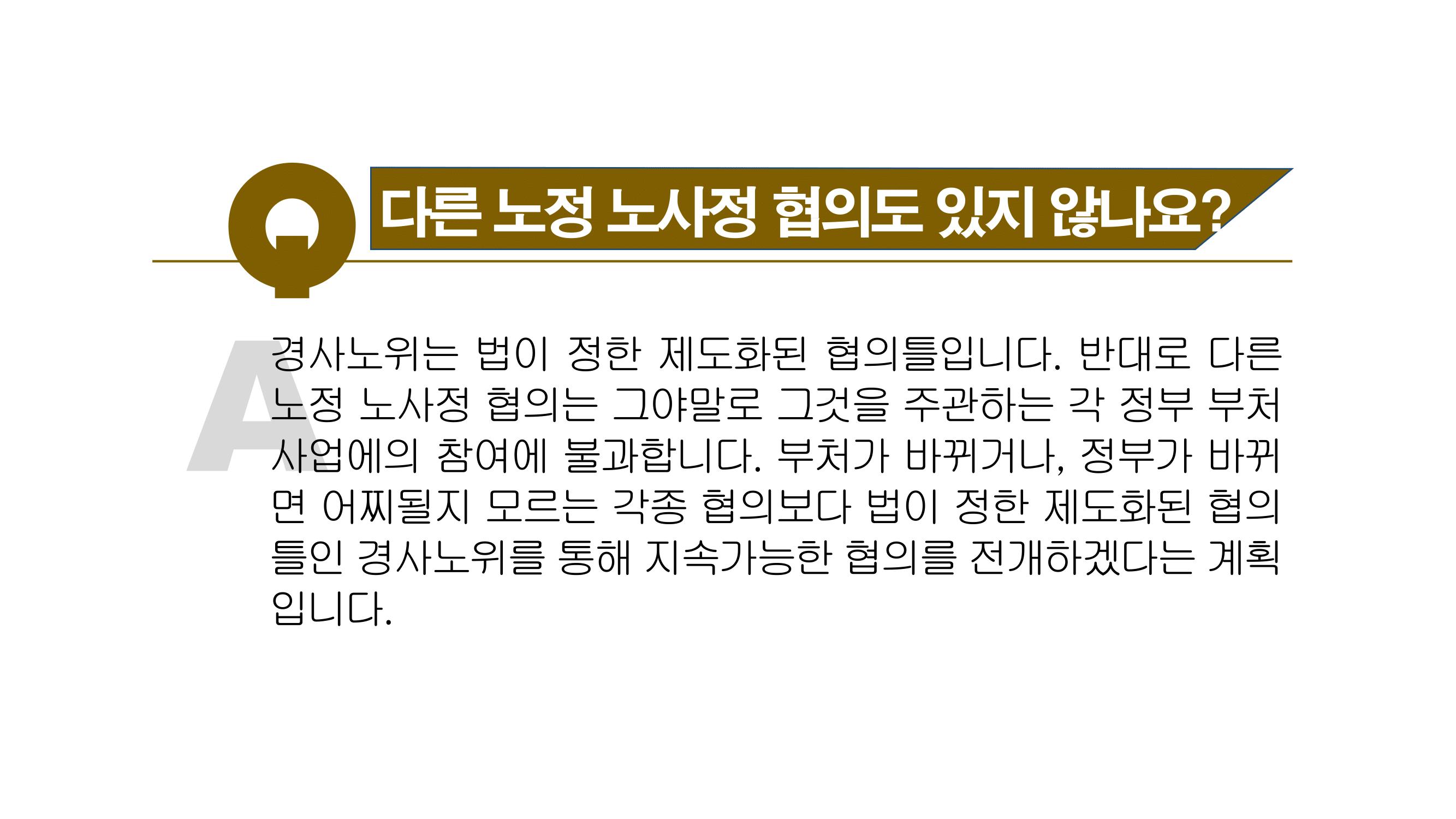 경사노위Q&A-17.png