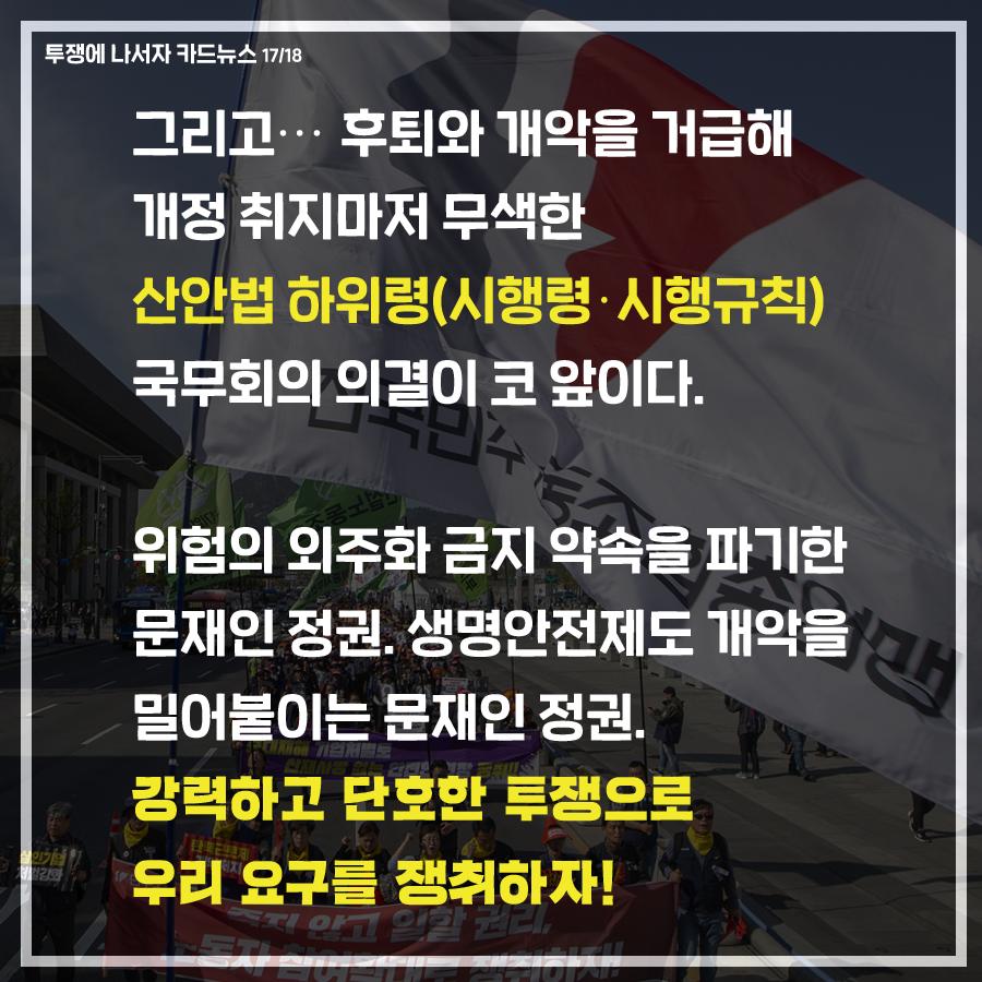 2019-1017_10월투쟁_17.png
