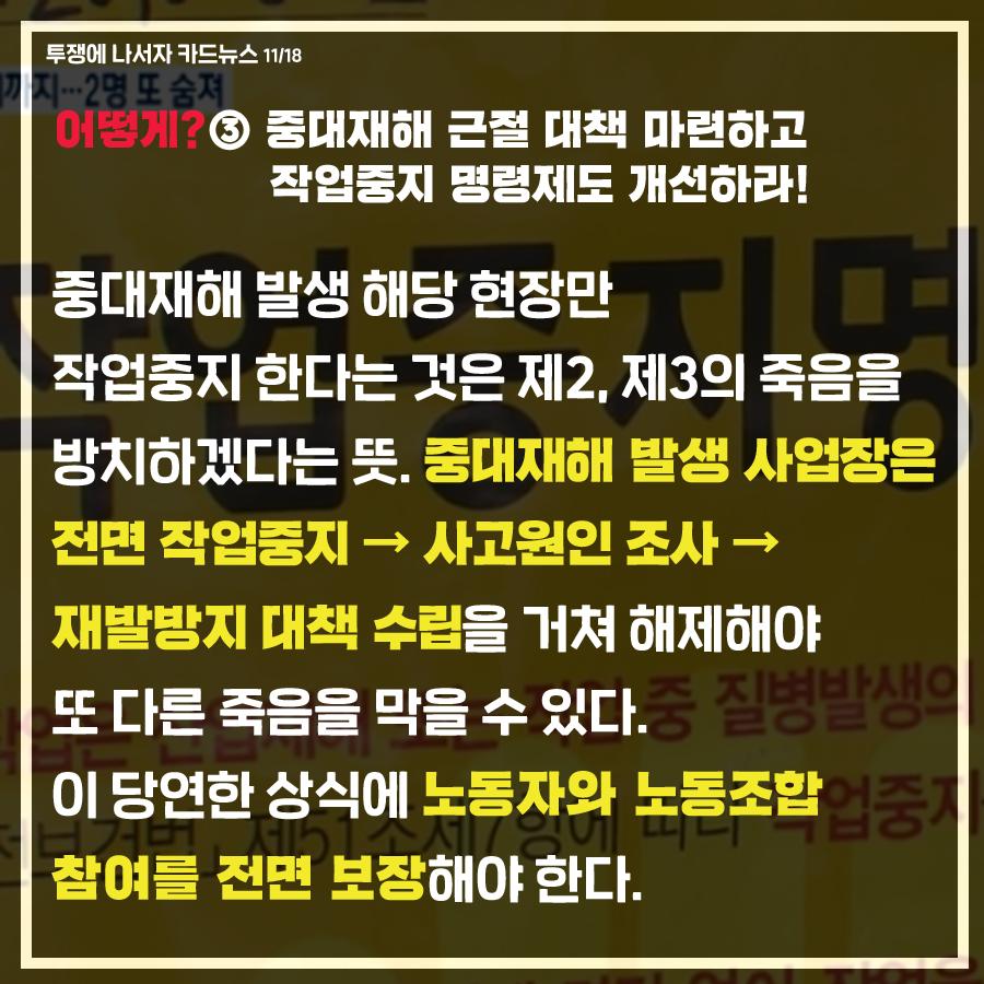 2019-1017_10월투쟁_11.png