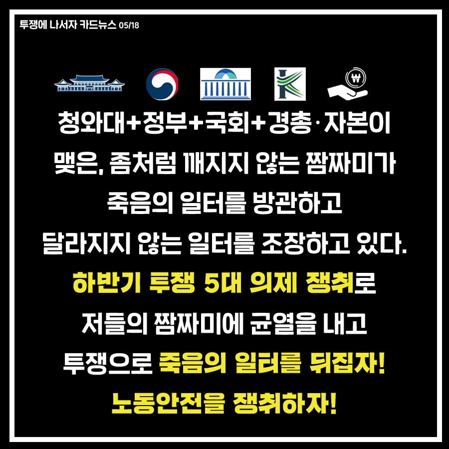 2019-1017_10월투쟁_05.png