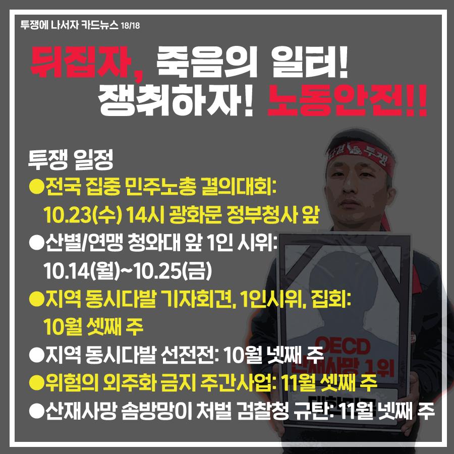 2019-1017_10월투쟁_18.png