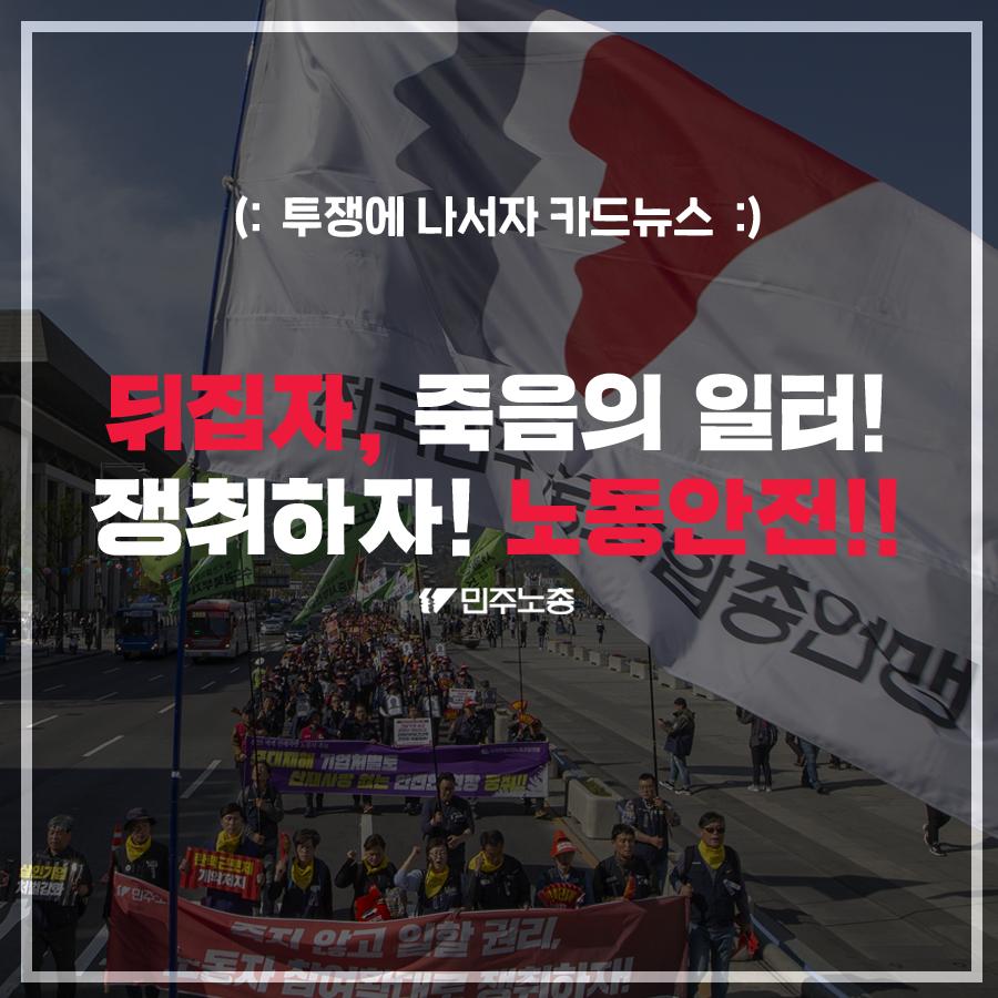 2019-1017_10월투쟁_00_대문.png