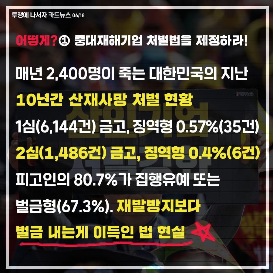2019-1017_10월투쟁_06.png
