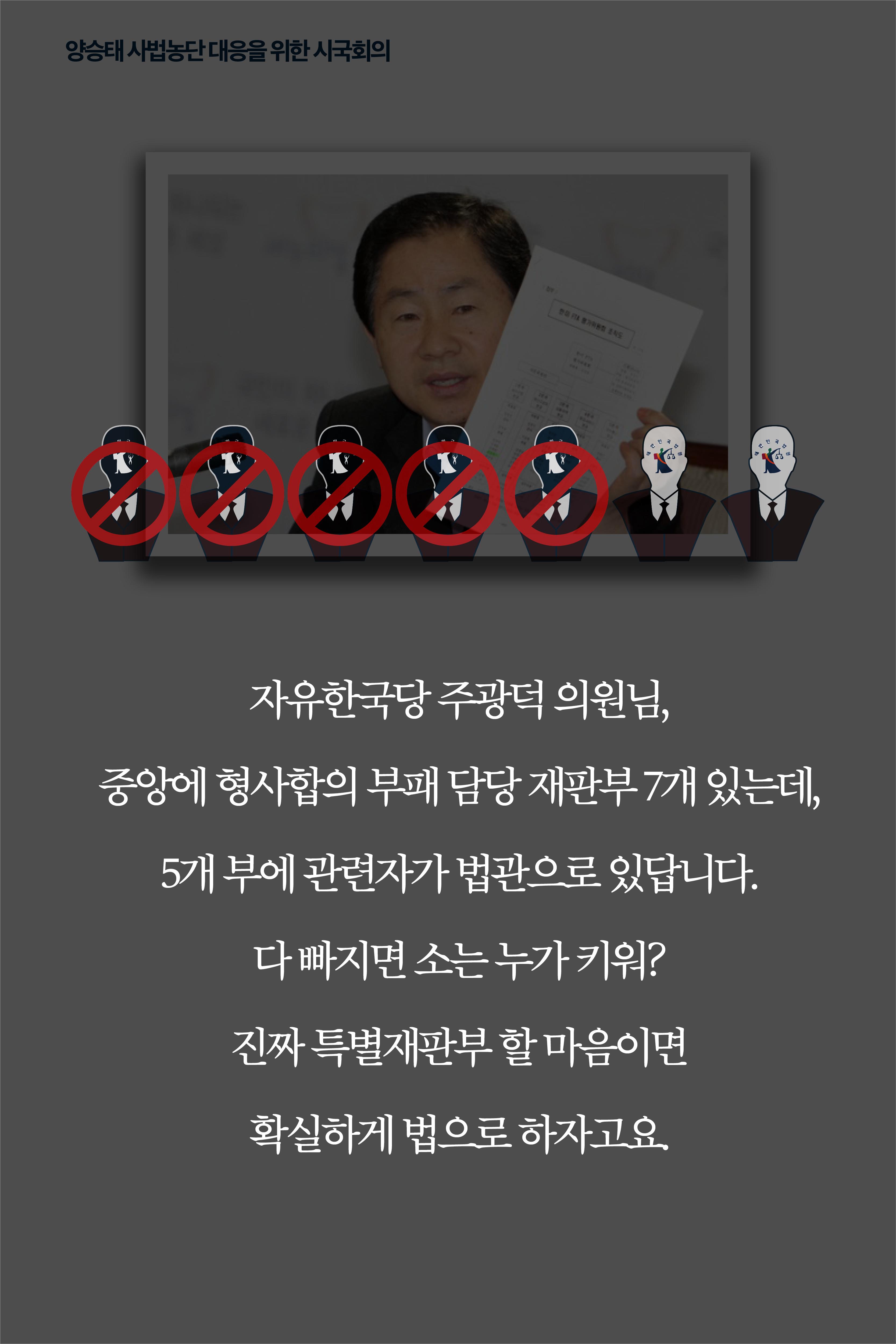 시국회의 카드뉴스 14p (수정2)7.jpg