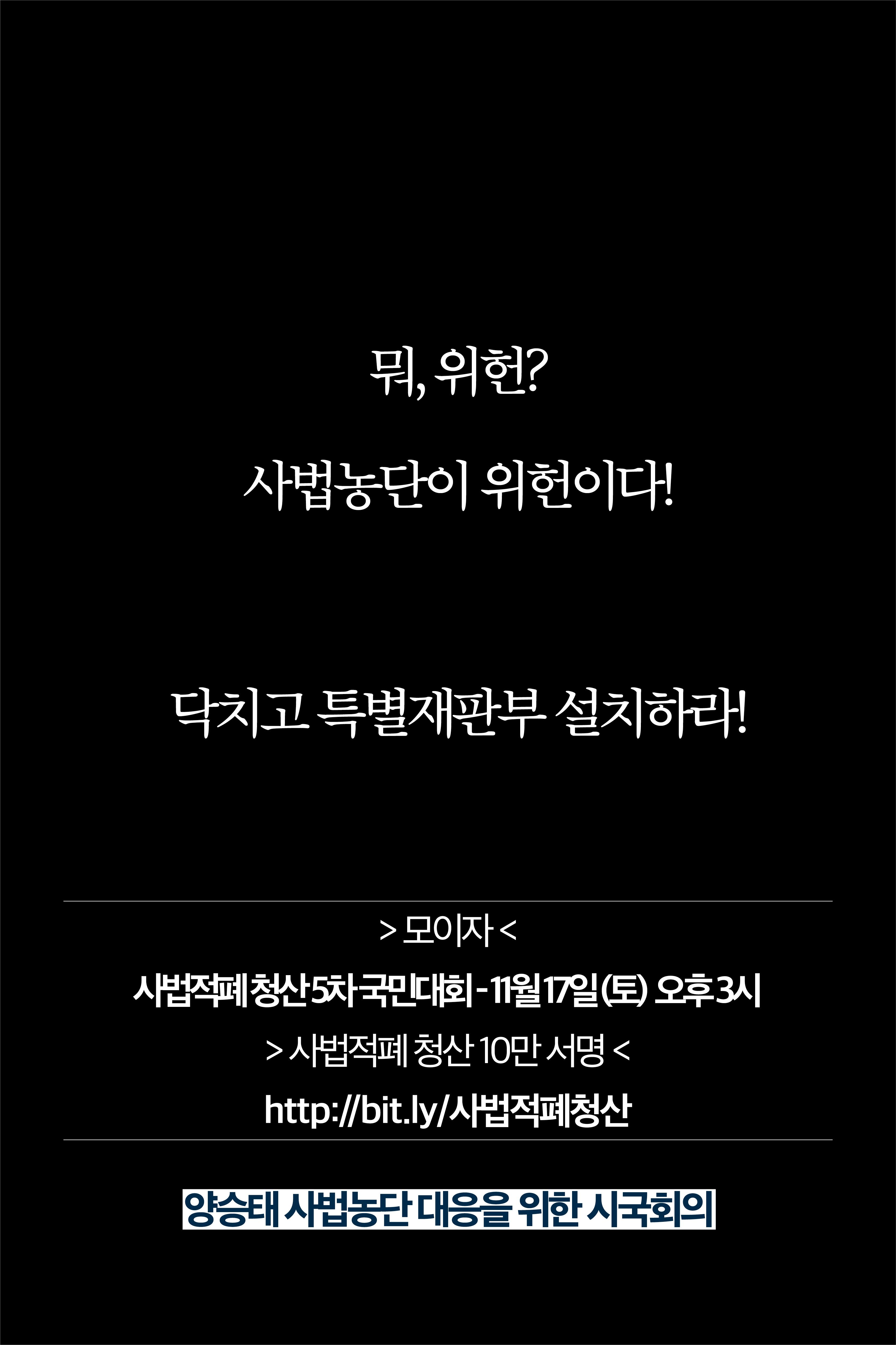 시국회의 카드뉴스 14p (수정2)14.jpg