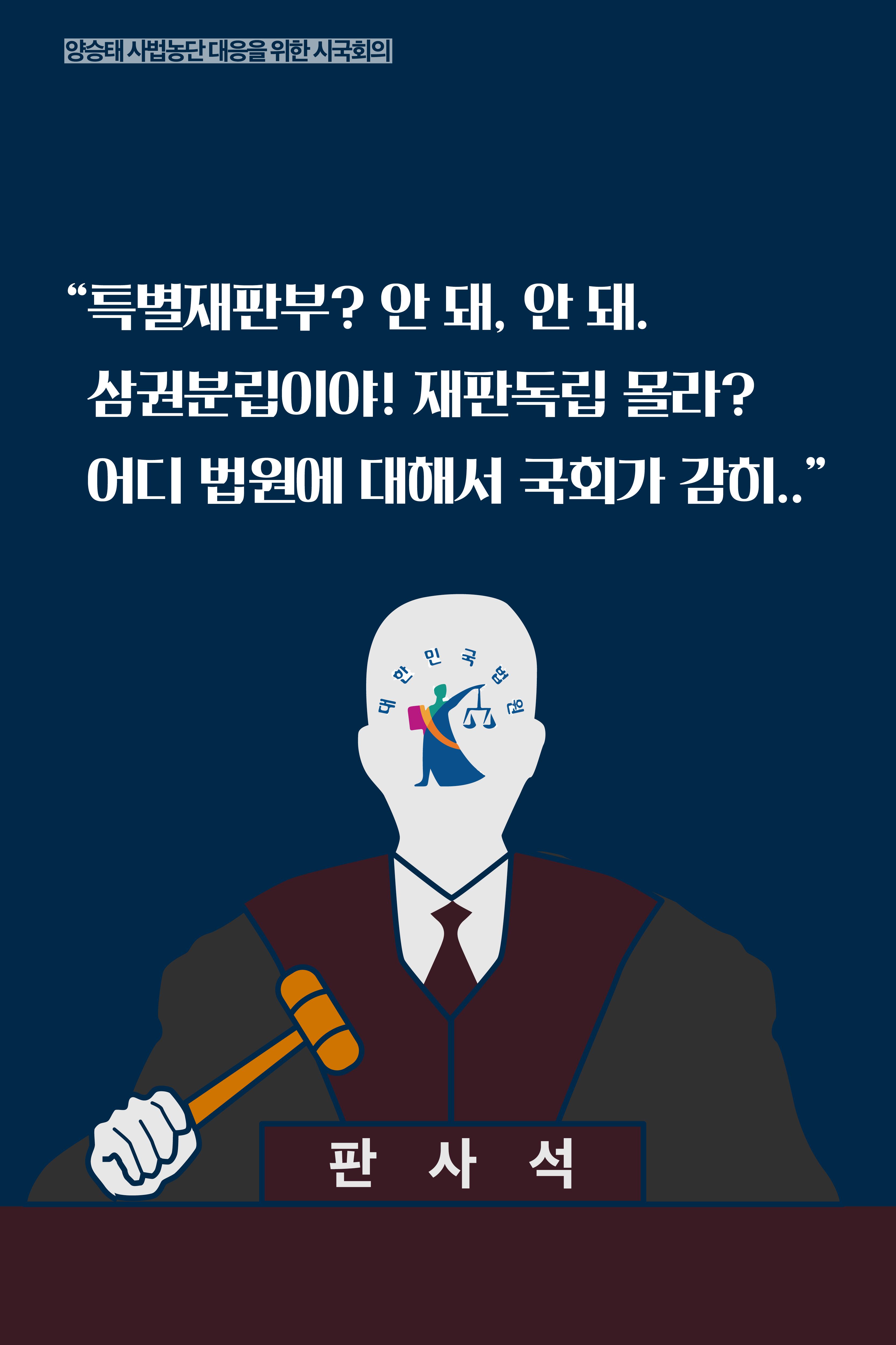 시국회의 카드뉴스 14p (수정2)4.jpg