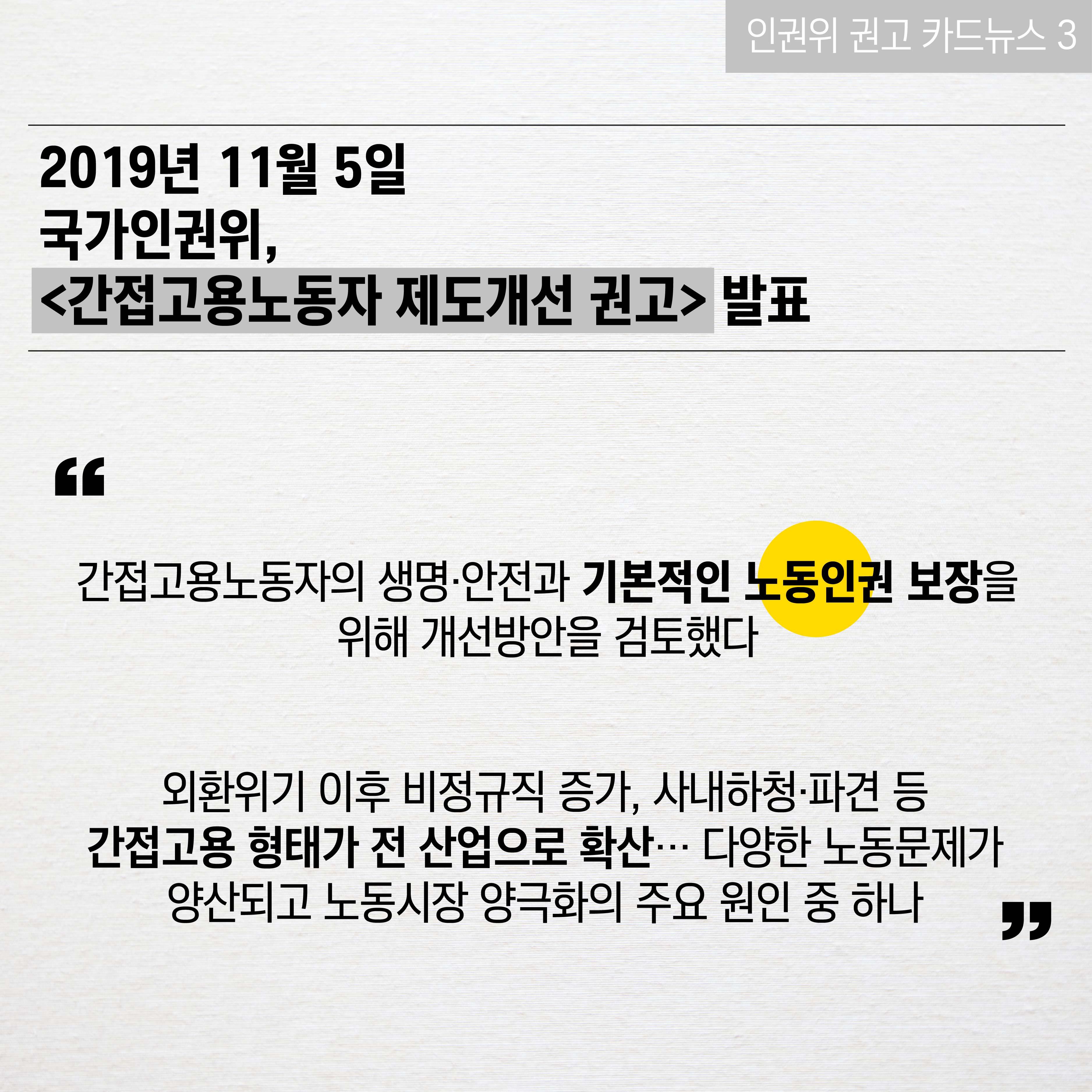 인권위권고카드뉴스-03.jpg
