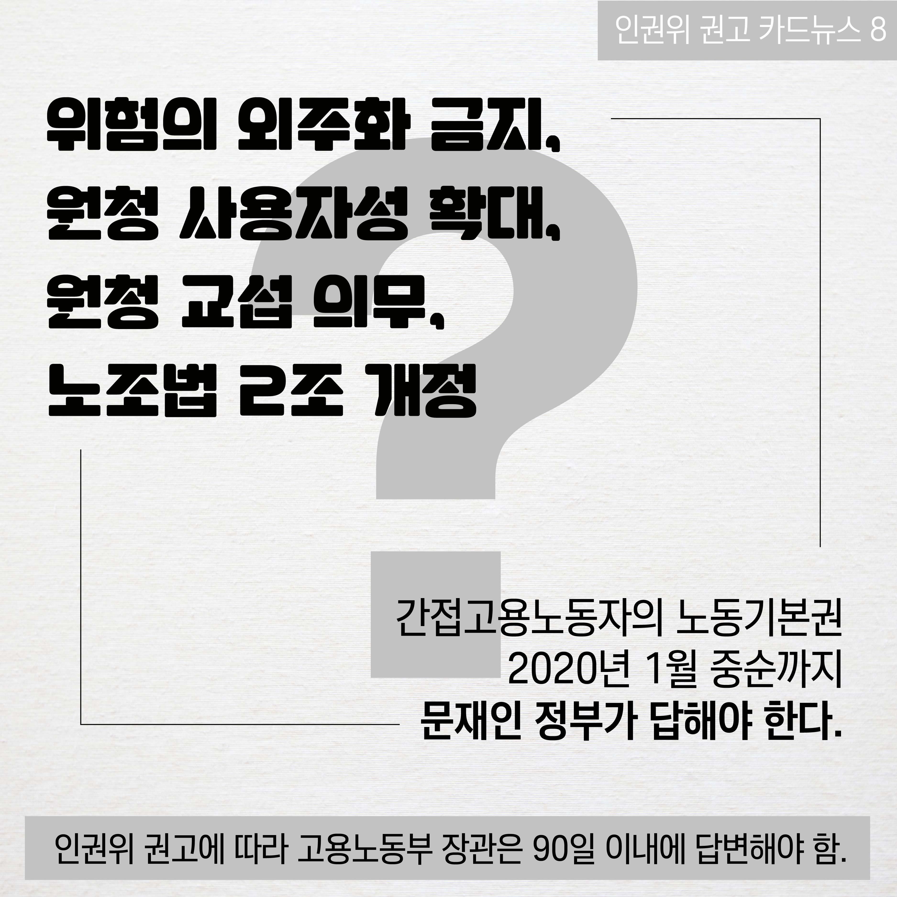 인권위권고카드뉴스-08.jpg