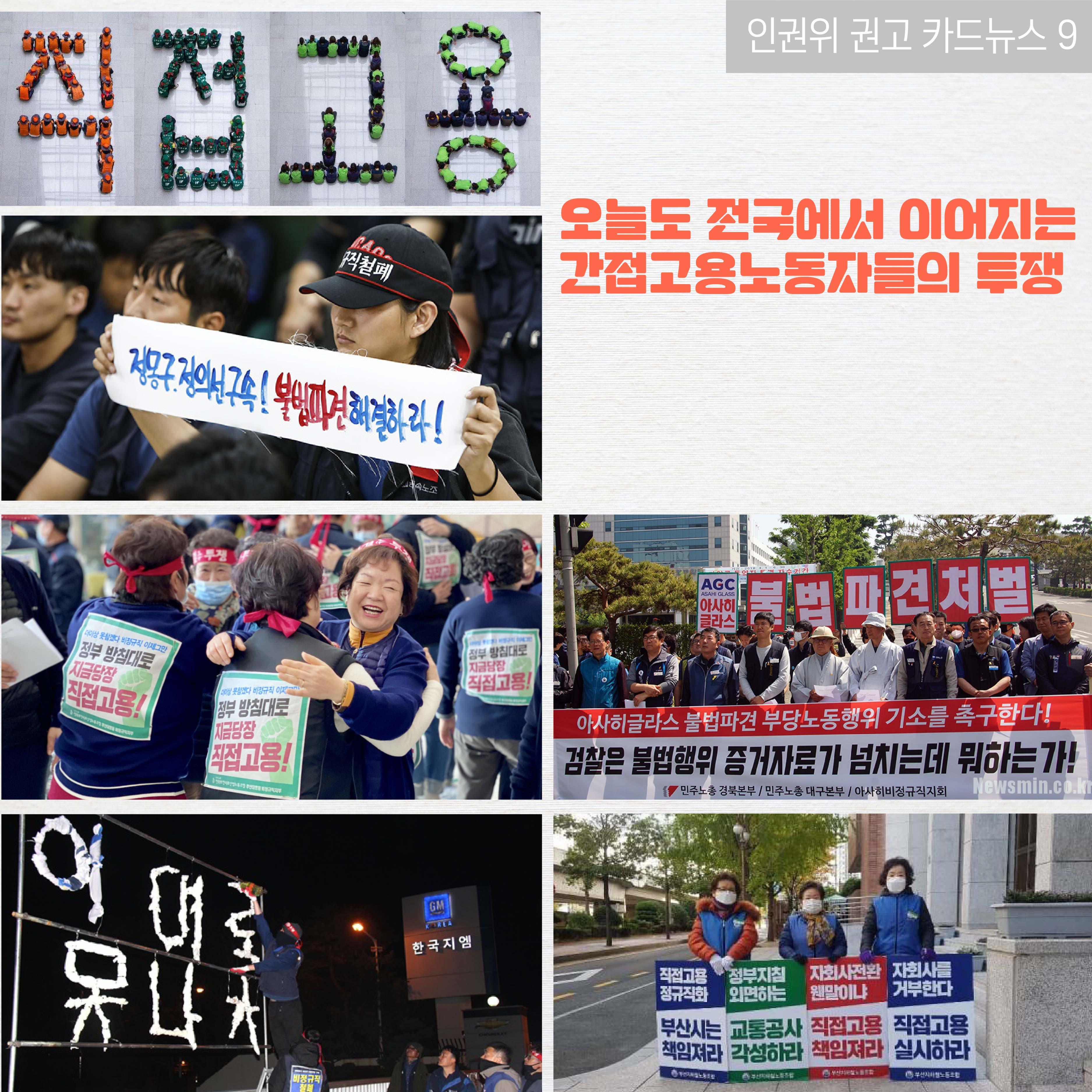 인권위권고카드뉴스-09.jpg