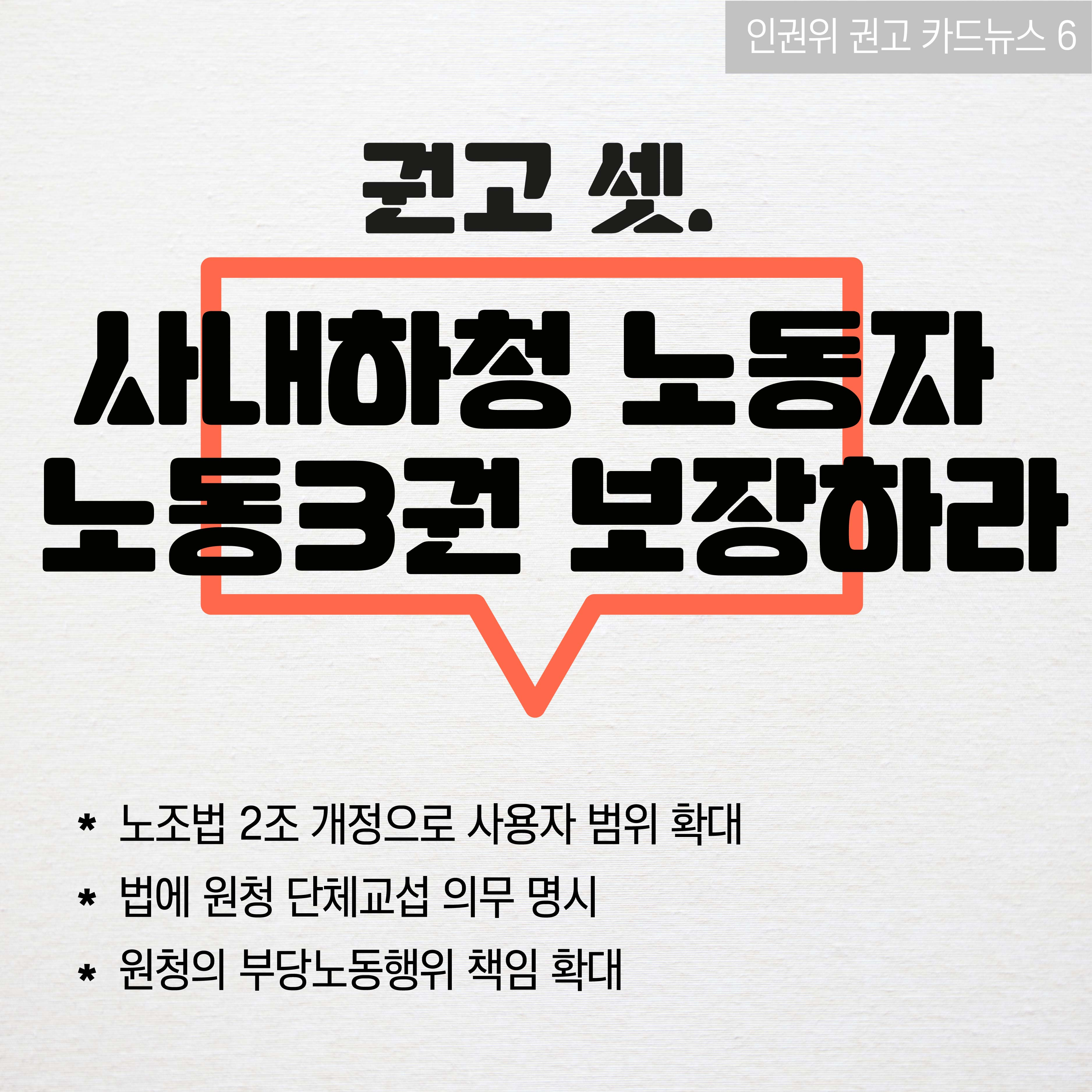 인권위권고카드뉴스-06.jpg