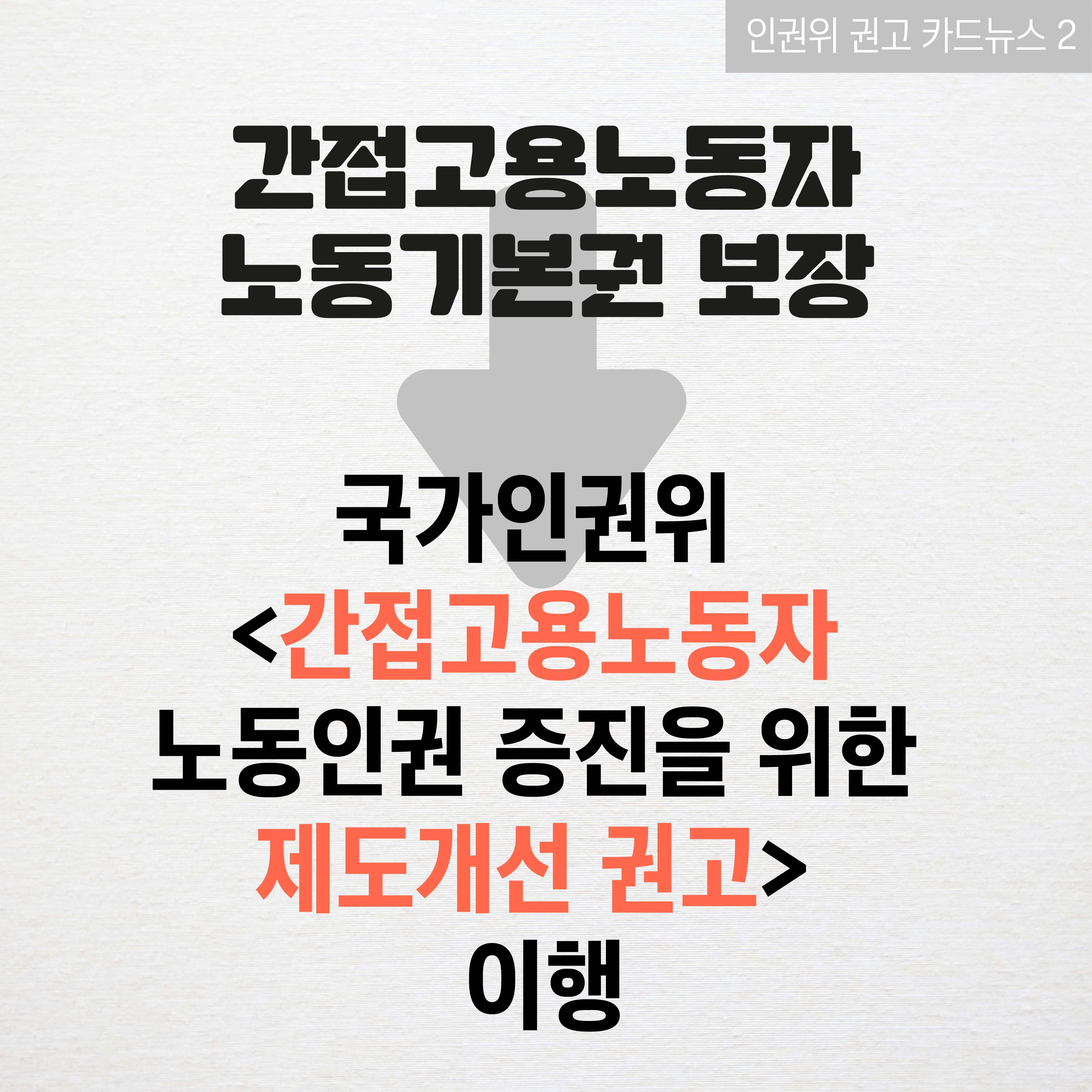 인권위권고카드뉴스-02.jpg