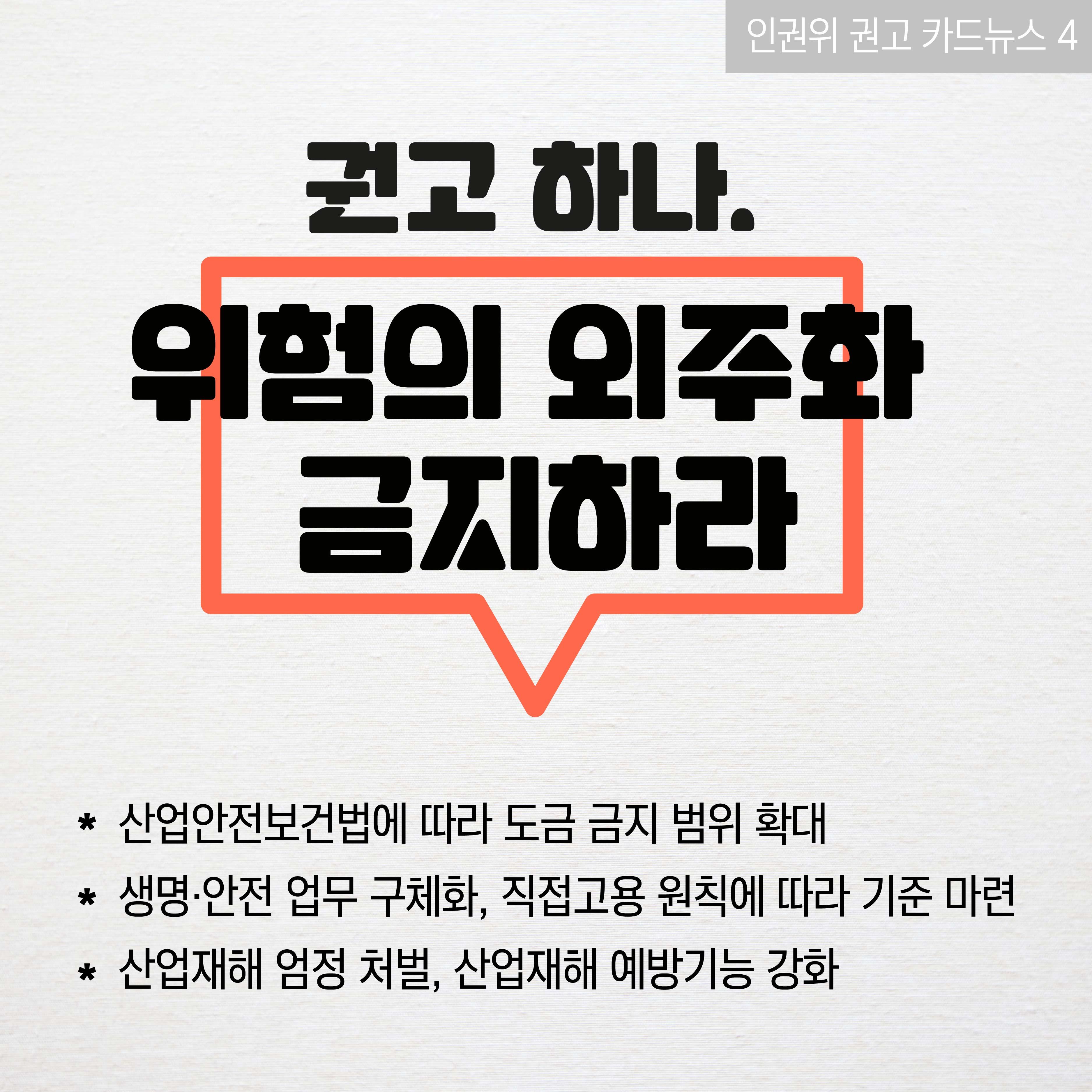 인권위권고카드뉴스-04.jpg