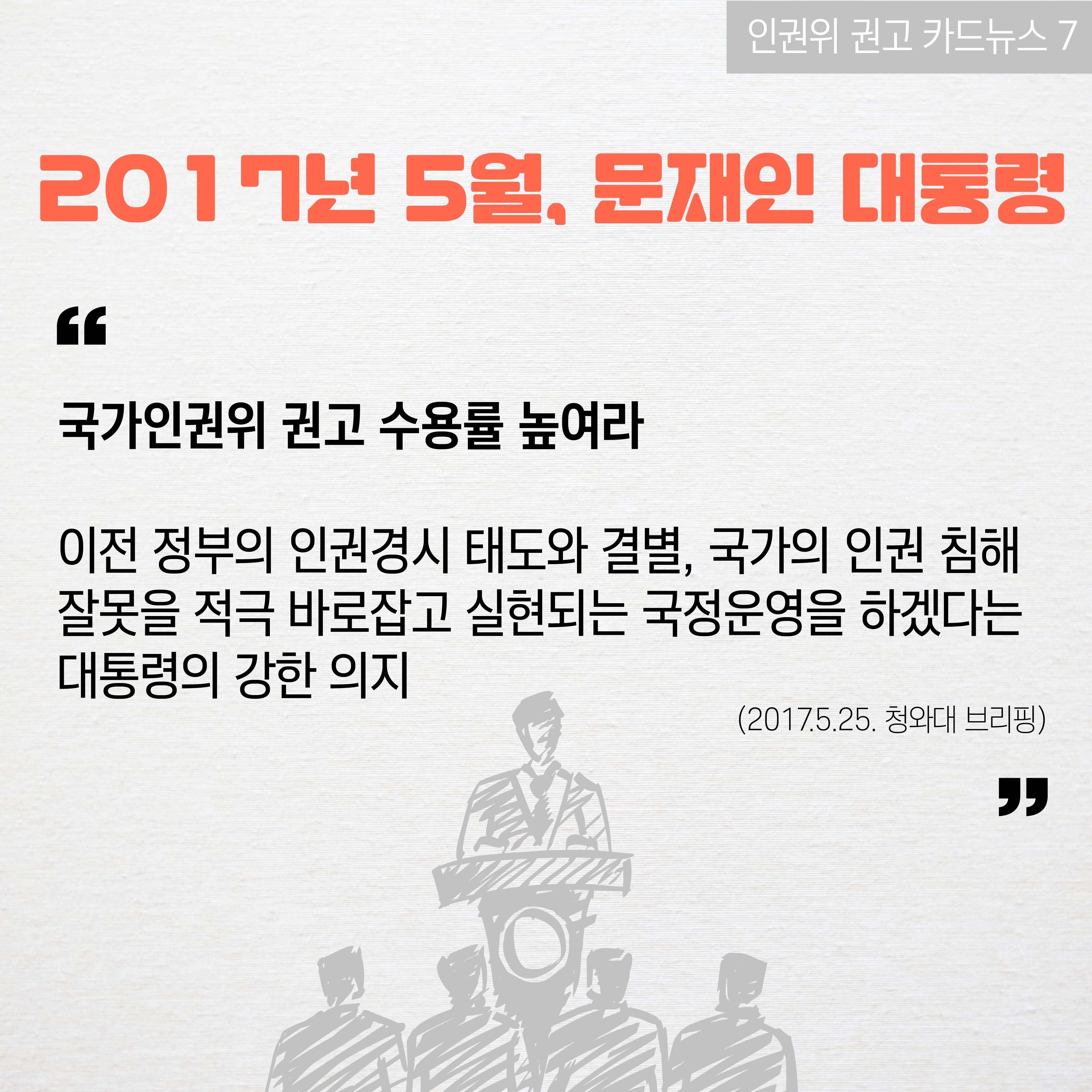 인권위권고카드뉴스-07.jpg