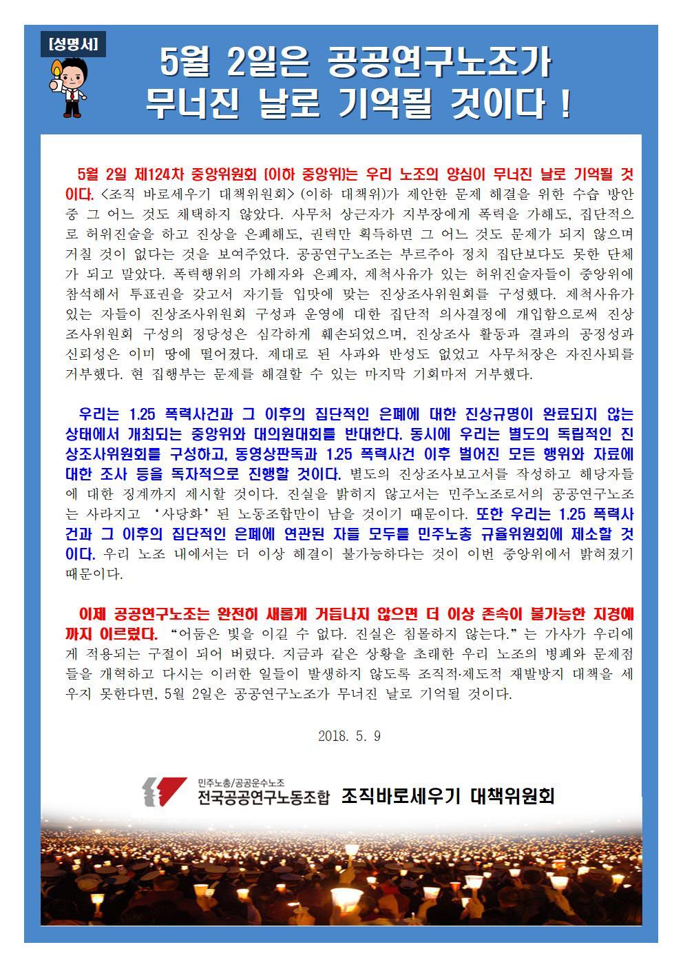 5월_2일_중앙위_개최와_결과에_대한_대책위_입장문_2018.jpg