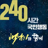 240시간-시민행동.png