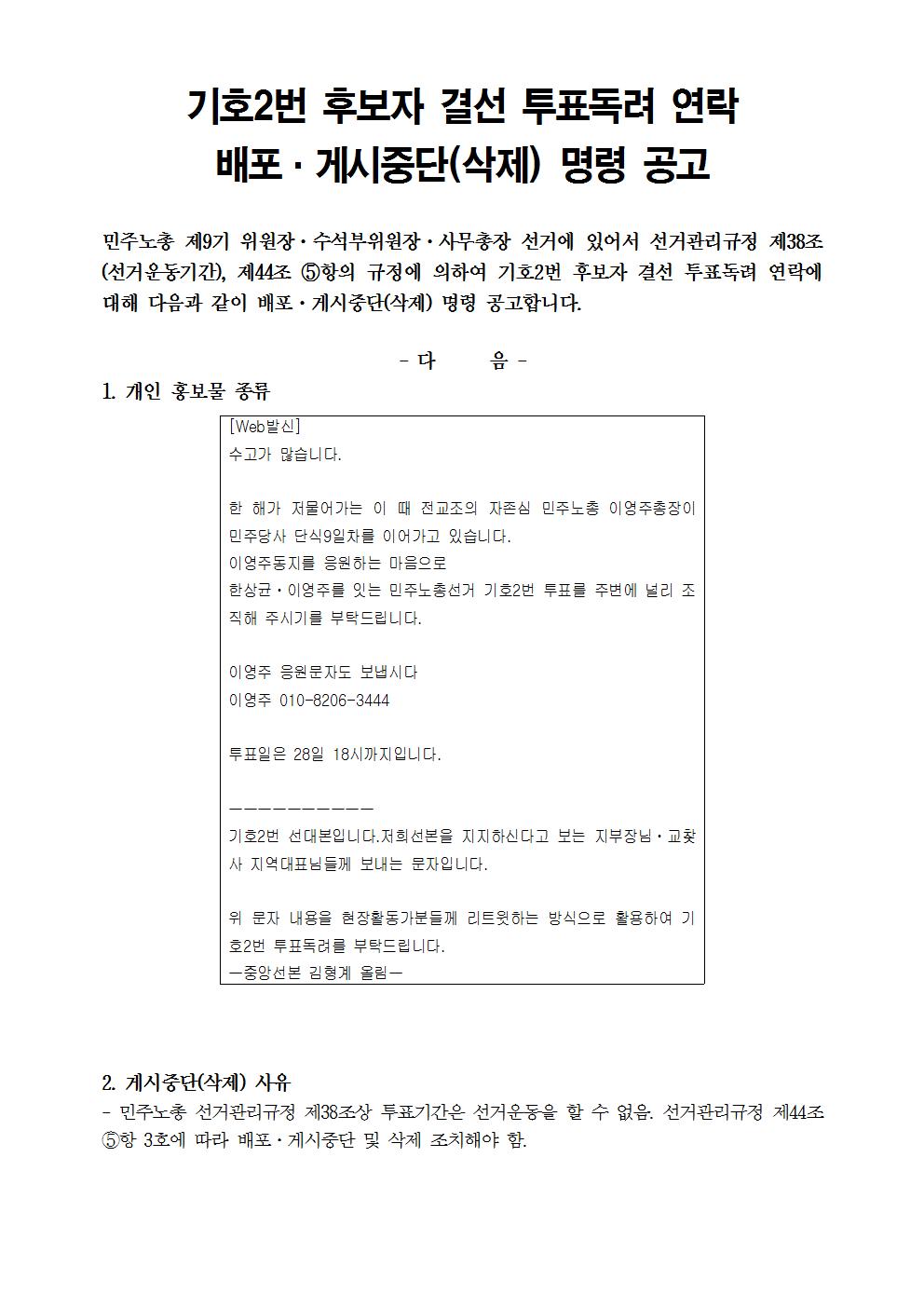 기호2번 후보자 결선 투표독려 연락 배포·게시중단(삭제) 명령 공고001.png