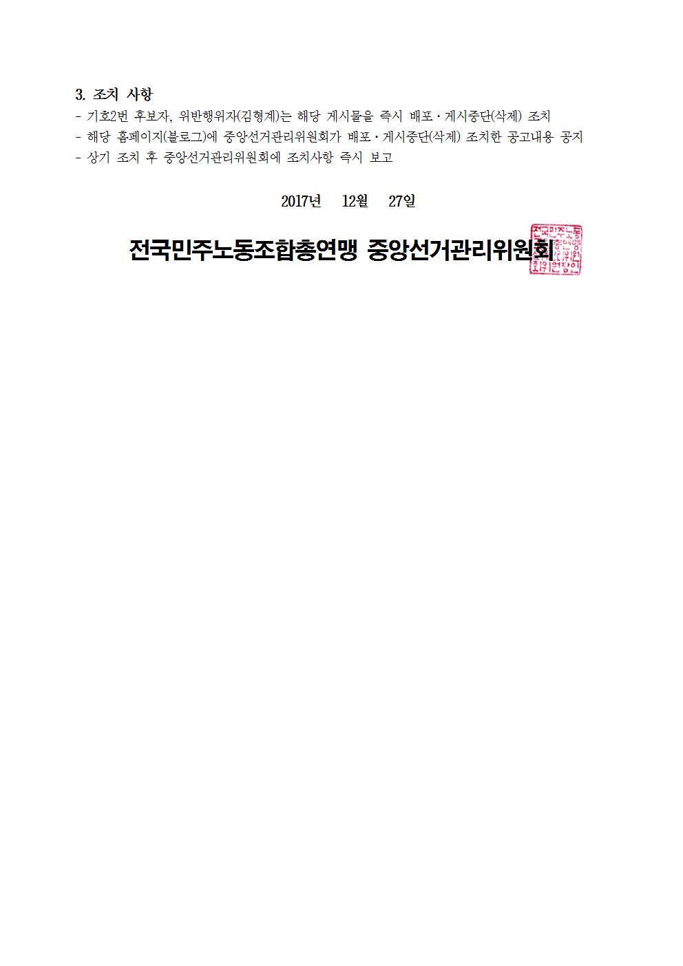 기호2번 후보자 결선 투표독려 연락 배포·게시중단(삭제) 명령 공고002.png