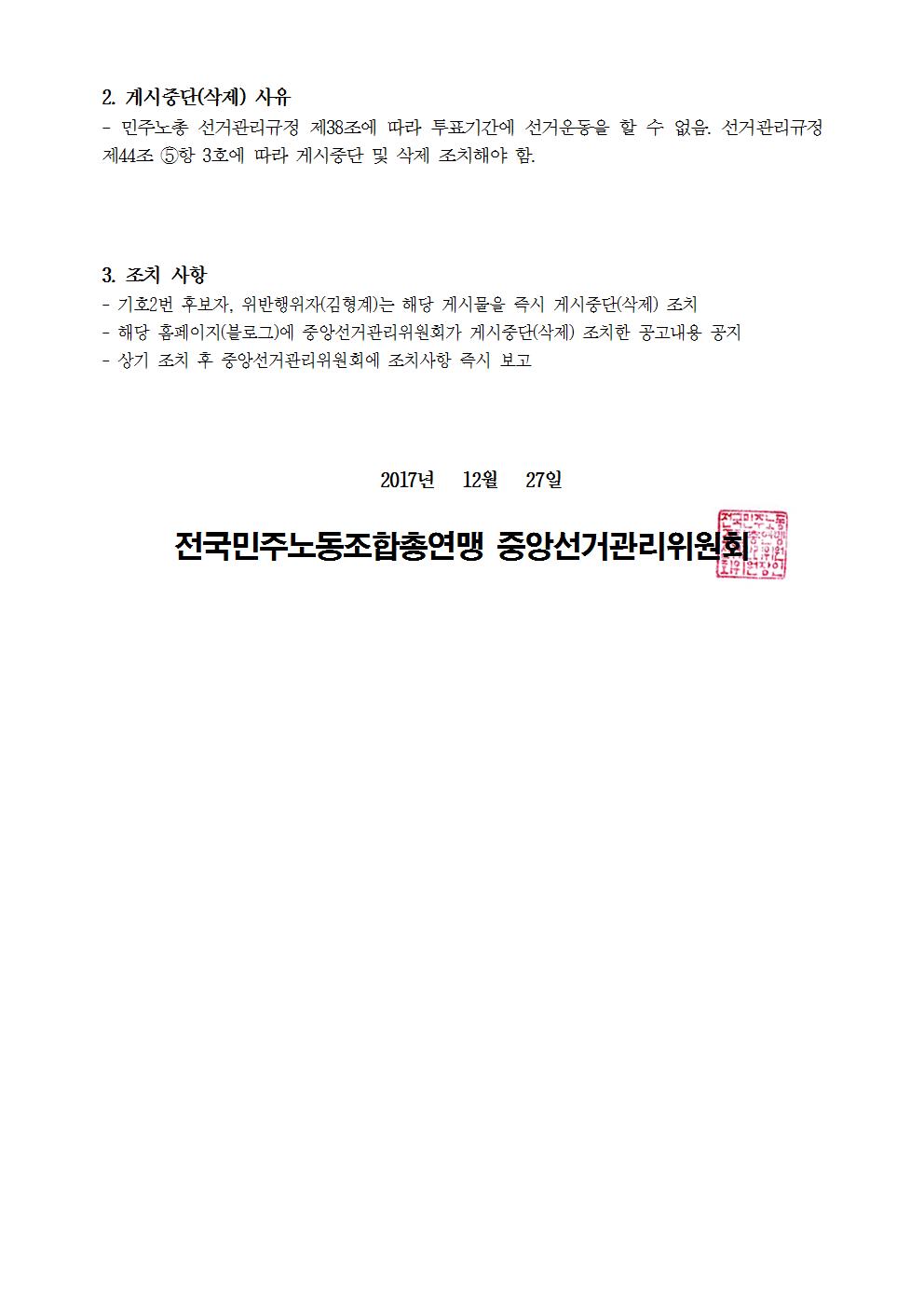 기호2번 후보자 소셜미디어(SNS) 게시물 게시중단(삭제) 명령 공고002.png