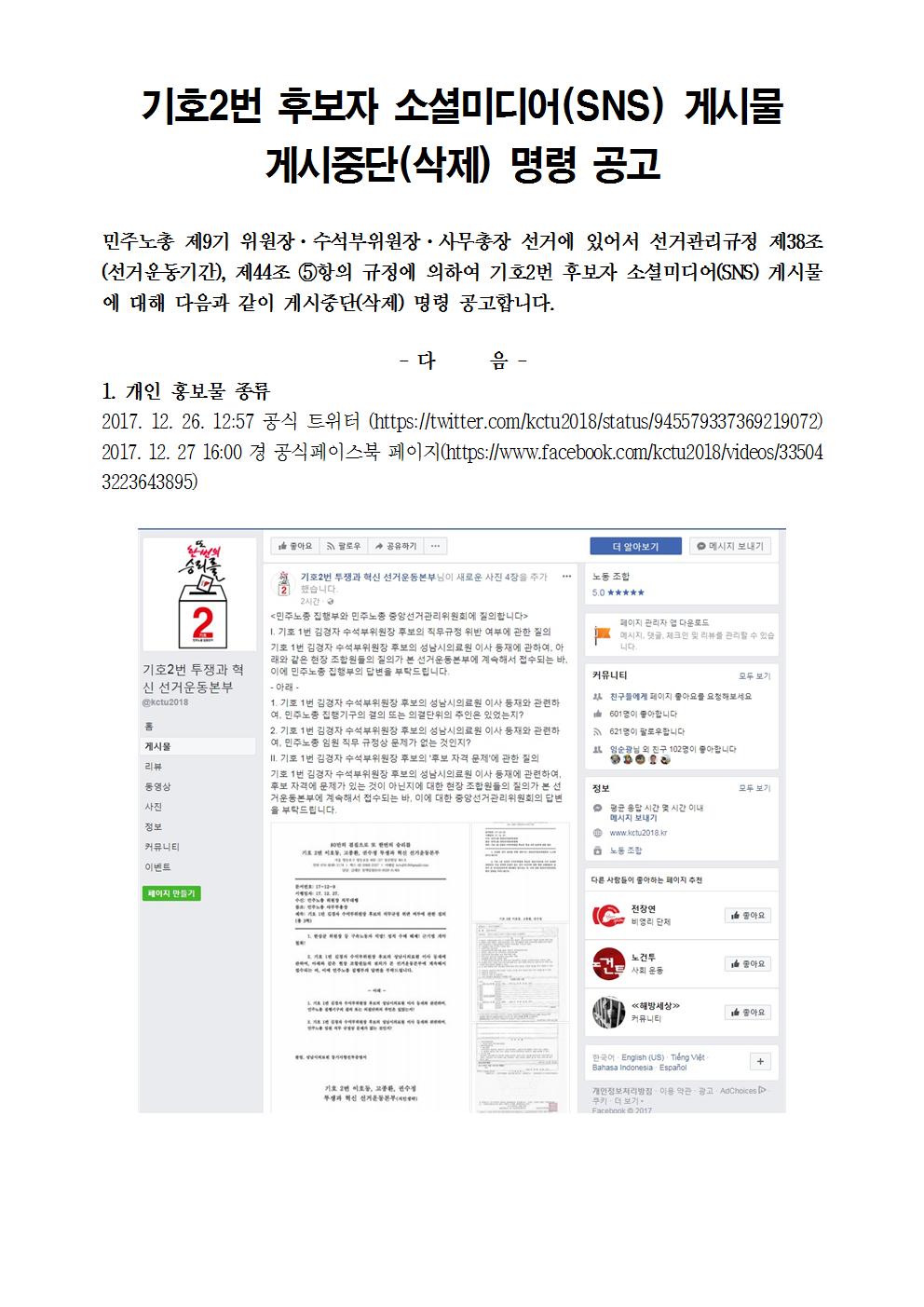 기호2번 후보자 소셜미디어(SNS) 게시물 게시중단(삭제) 명령 공고001.png