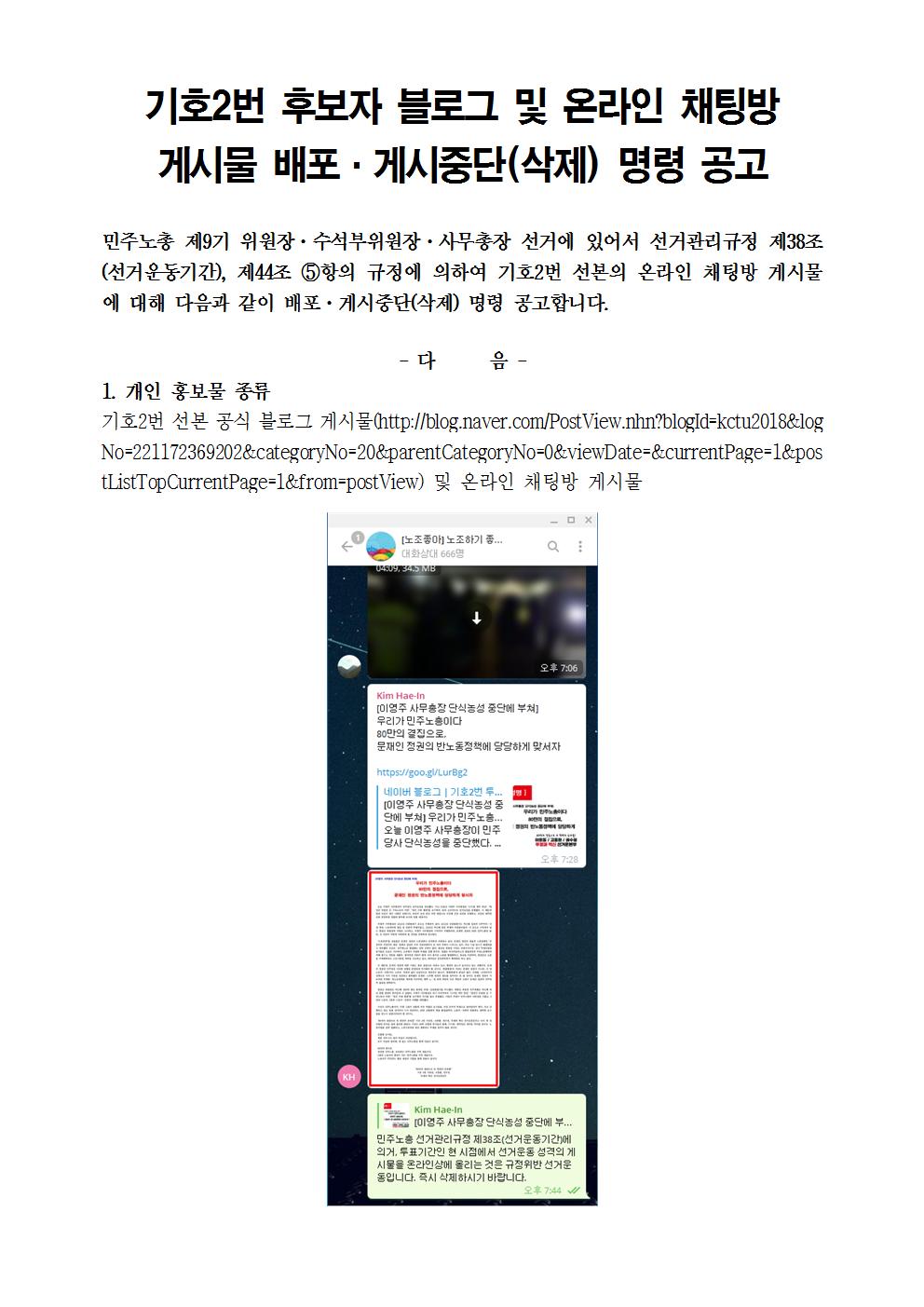 기호2번 후보자 블로그 및 온라인 채팅방 게시물 배포·게시중단(삭제) 명령 공고001.png