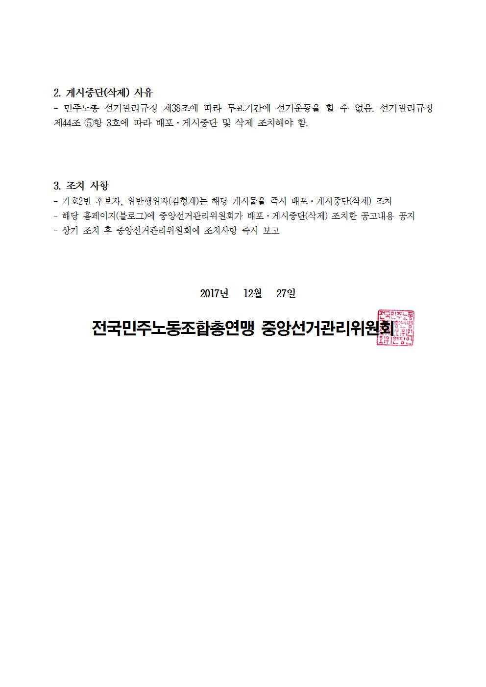 기호2번 후보자 블로그 및 온라인 채팅방 게시물 배포·게시중단(삭제) 명령 공고002.png