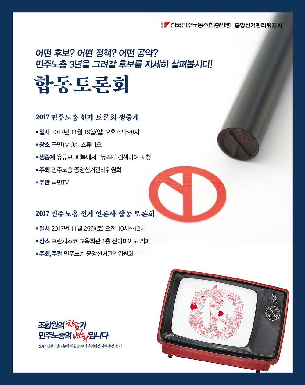 합동토론회_최종.png
