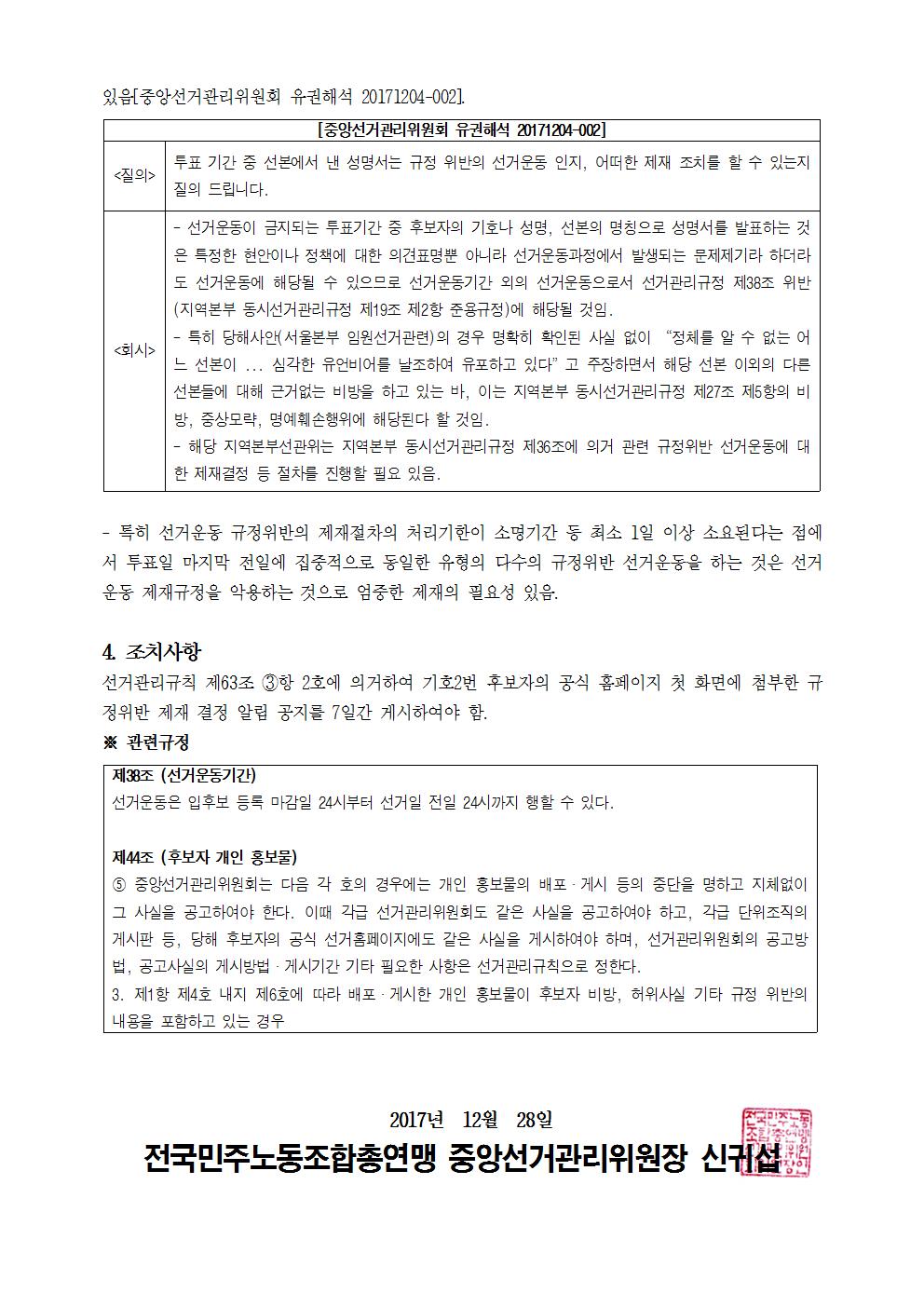 기호2번 후보자 결선투표기간 규정위반 선거운동 3건 제재 결정 알림002.png