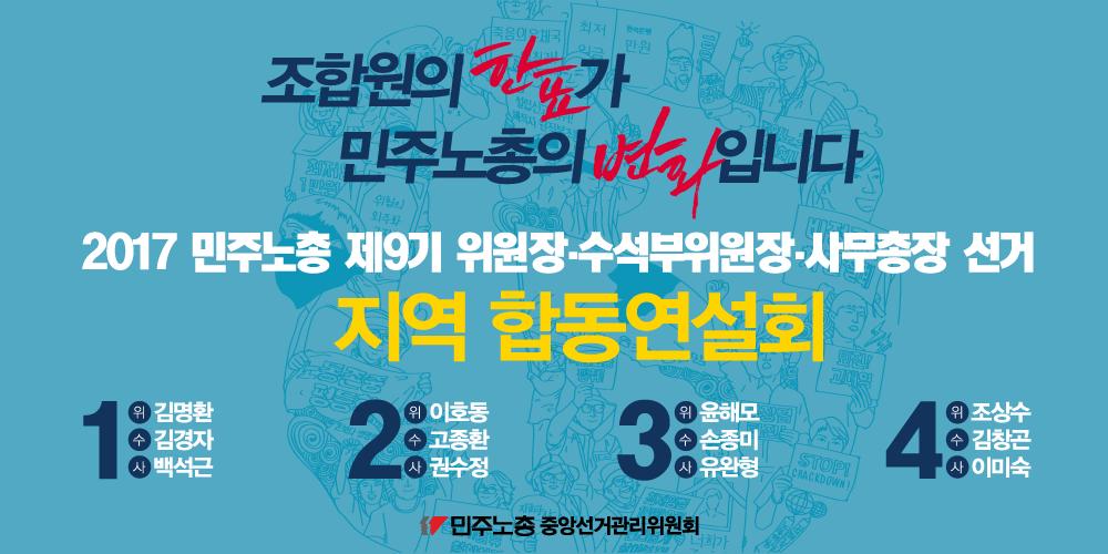 직선제합동연설회.png